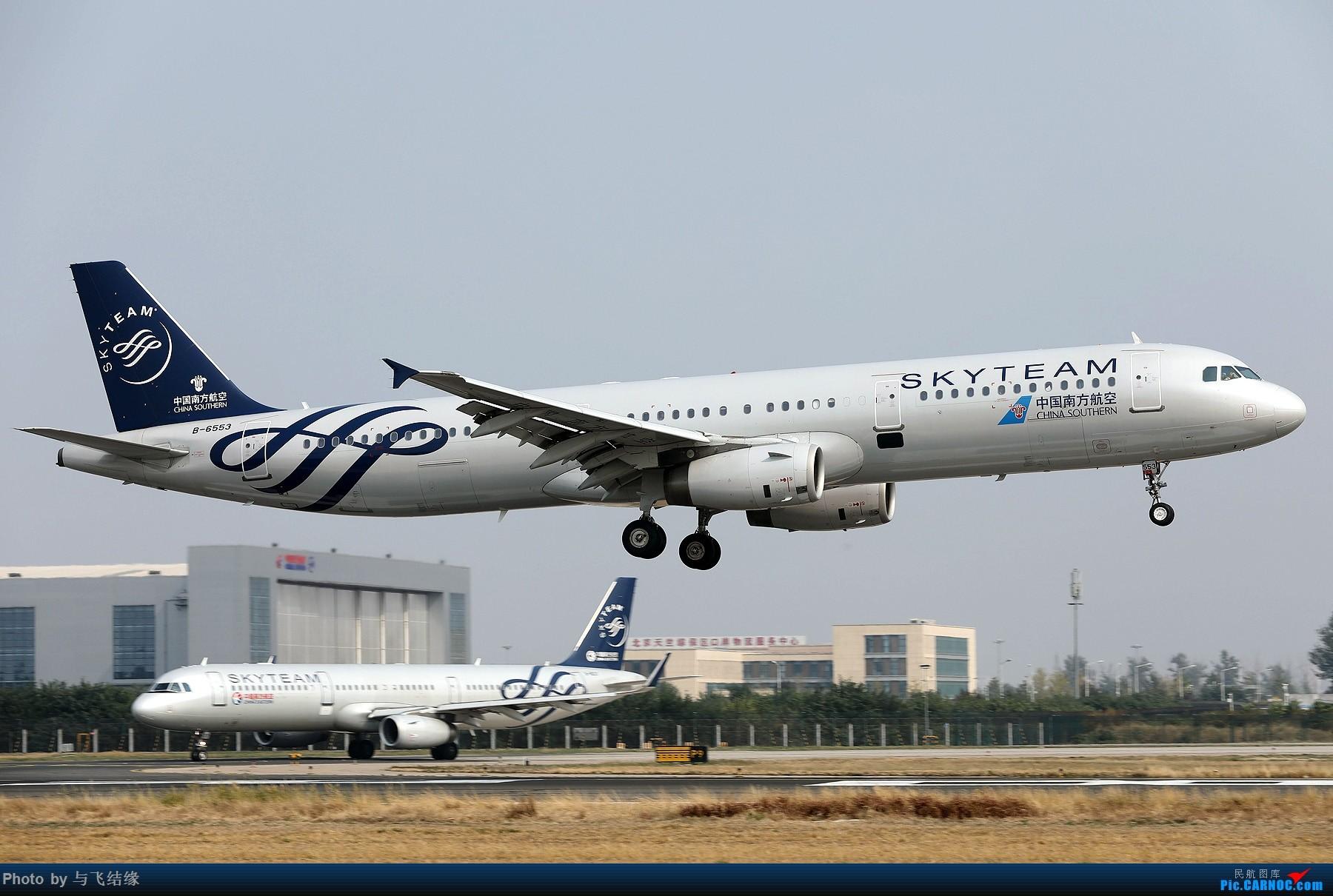 """Re:中国南方航空""""天合联盟""""涂装图一组。 AIRBUS A321-200 B-6553 中国北京首都国际机场"""