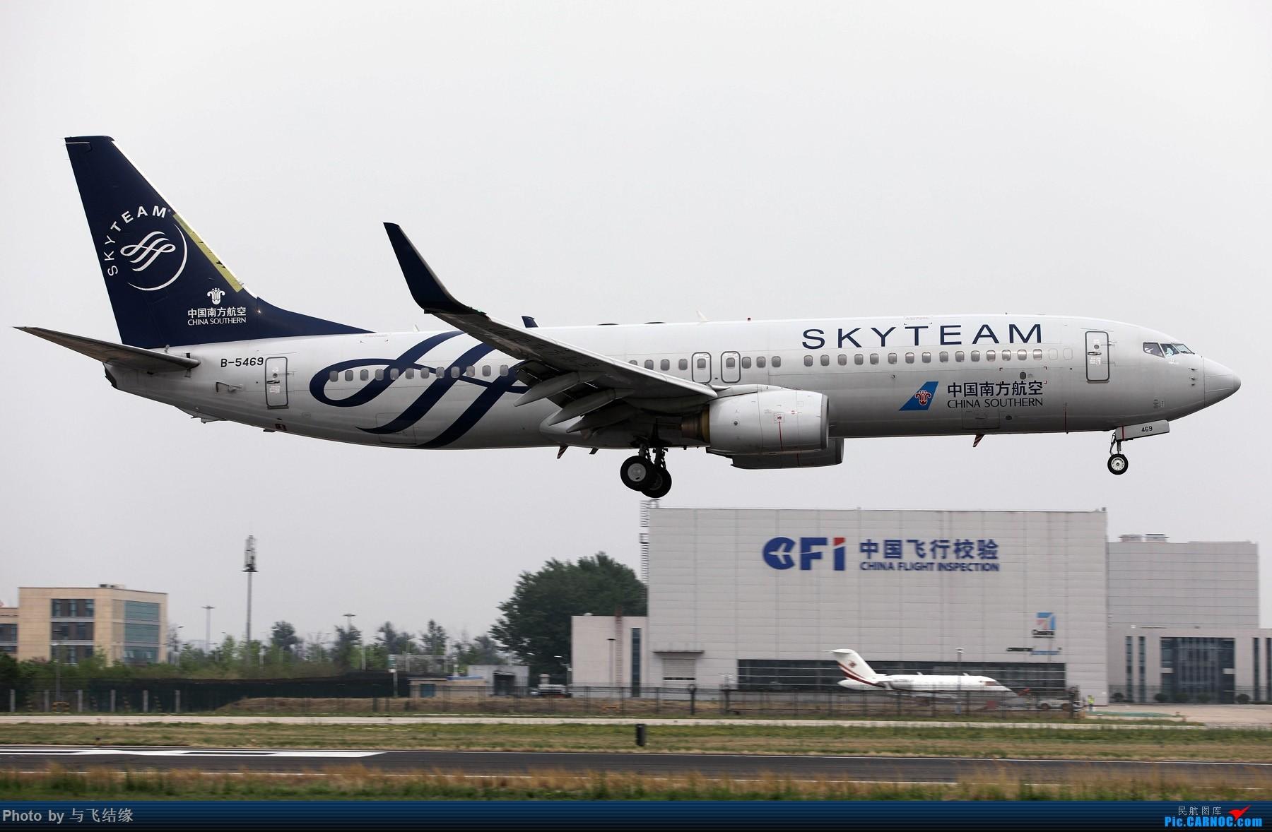 """Re:中国南方航空""""天合联盟""""涂装图一组。 BOEING 737-800 B-5469 中国北京首都国际机场"""