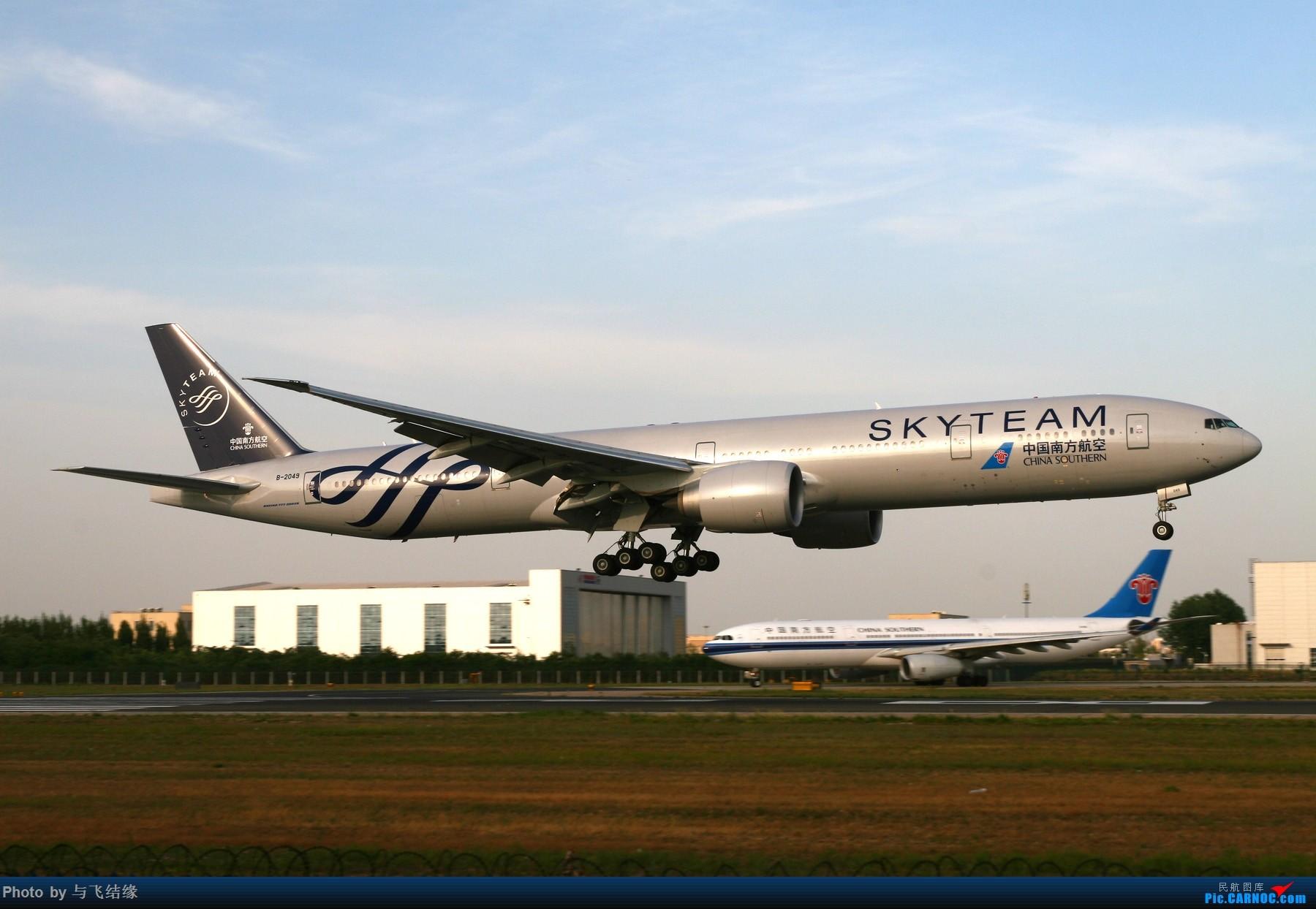 """中国南方航空""""天合联盟""""涂装图一组。 BOEING 777-300ER B-2049 中国北京首都国际机场"""