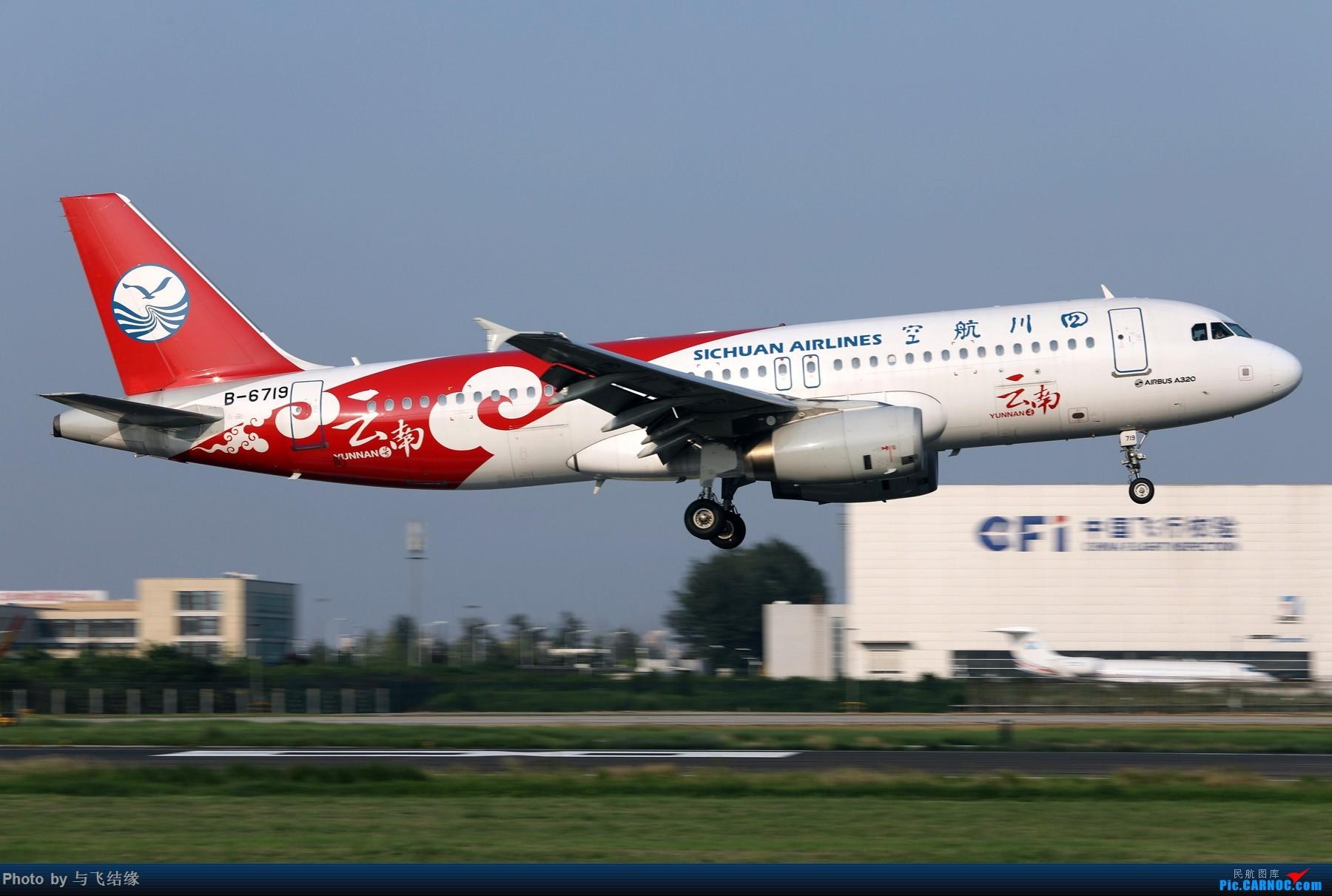 四川航空B-6719Airbus A320-200靓图两张。 AIRBUS A320-200 B-6719 中国北京首都国际机场