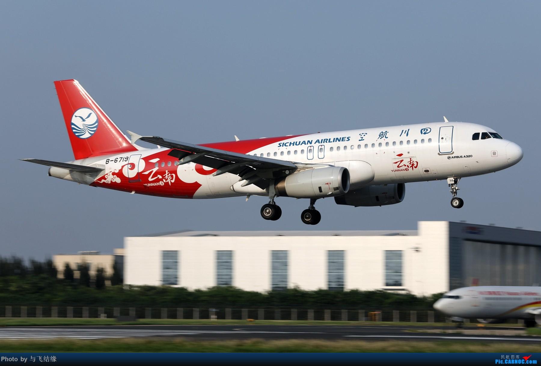 Re:四川航空B-6719Airbus A320-200靓图两张。 AIRBUS A320-200 B-6719 中国北京首都国际机场