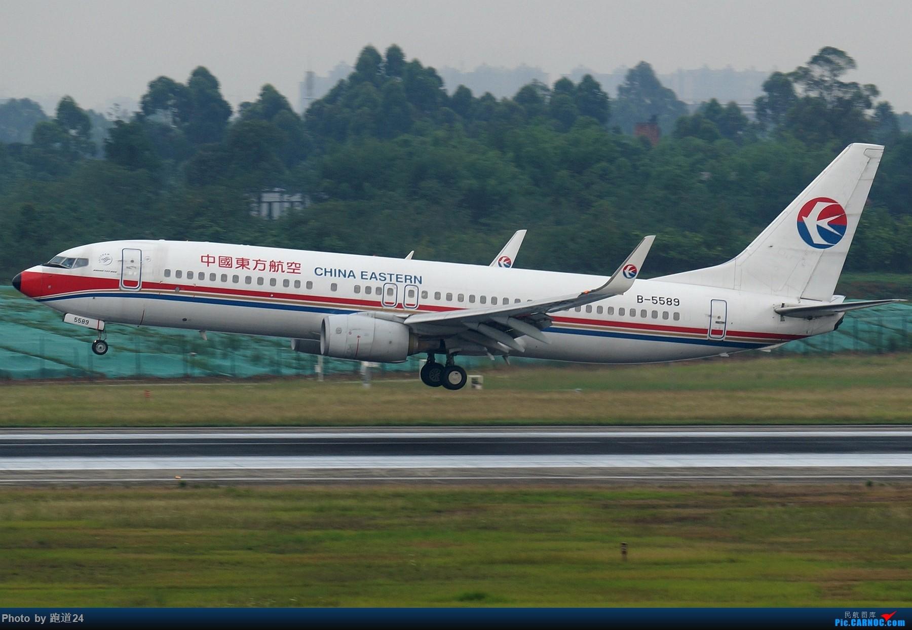 Re:[原创][多图党]6.15CTU拍机集锦【美联788,南方B73MAX】 BOEING 737-800 B-5589 中国成都双流国际机场