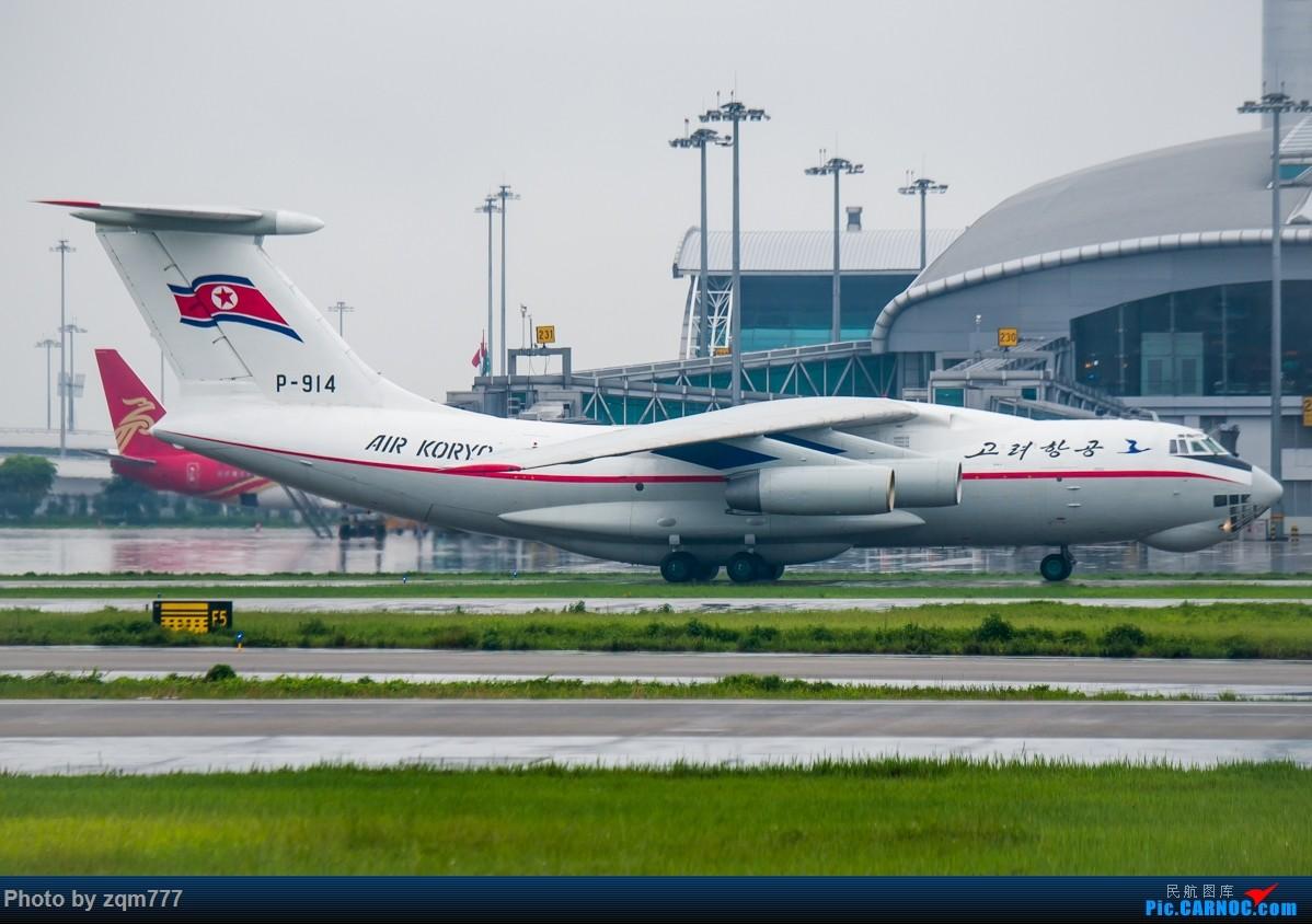 [原创]金三胖家的伊尔76 P-914 起飞图组 ILYUSHIN IL-76-MD P-914 中国广州白云国际机场