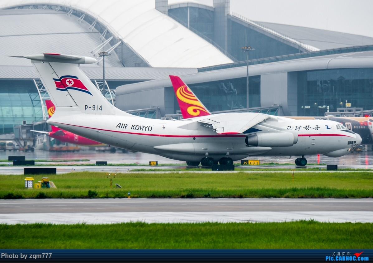 Re:[原创]金三胖家的伊尔76 P-914 起飞图组 ILYUSHIN IL-76-MD P-914 中国广州白云国际机场