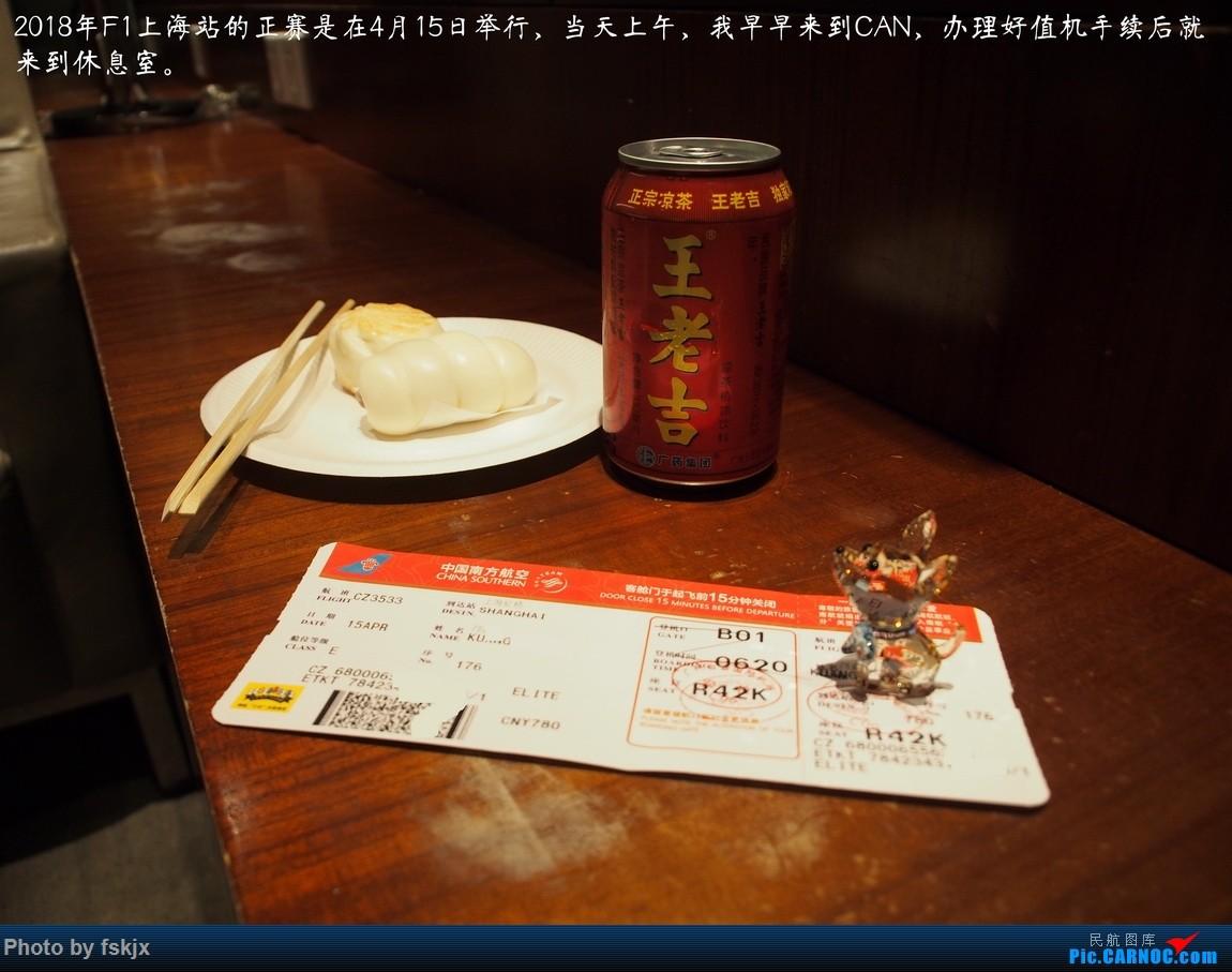 【fskjx的飞行游记☆61】追梦·F1上海站    中国广州白云国际机场