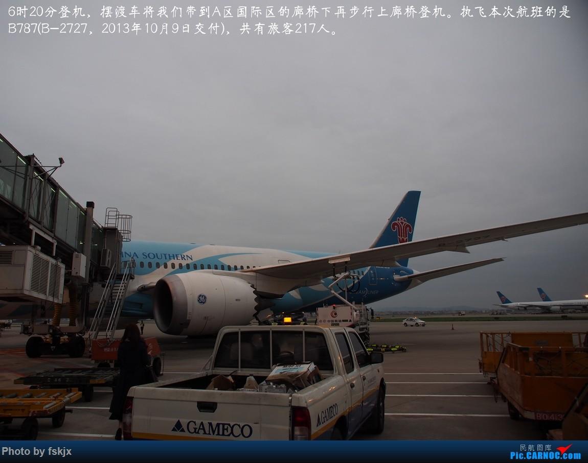 【fskjx的飞行游记☆61】追梦·F1上海站 BOEING 787-8 B-2727 中国广州白云国际机场