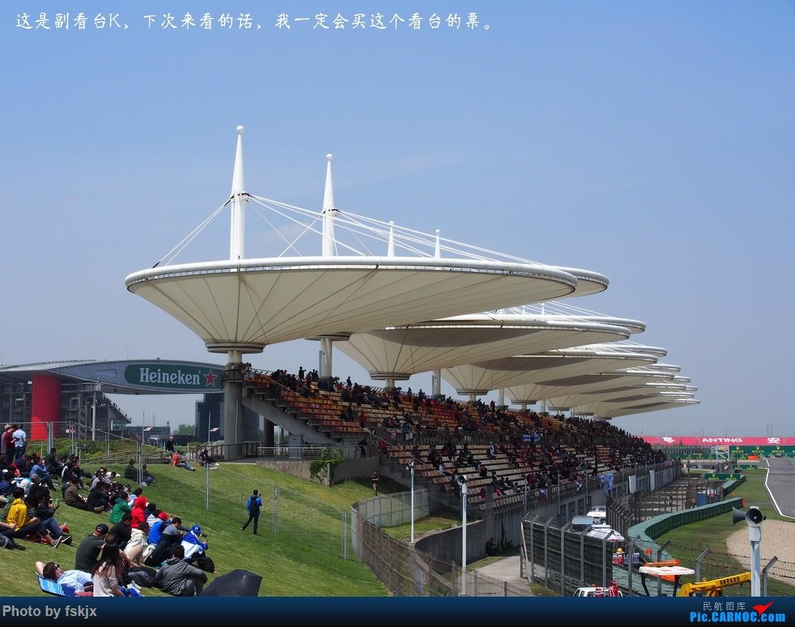 【fskjx的飞行游记☆61】追梦·F1上海站