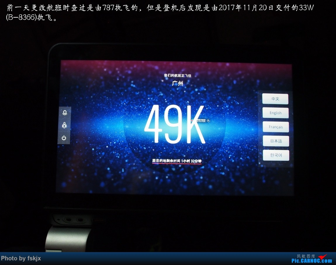 【fskjx的飞行游记☆61】追梦·F1上海站 AIRBUS A330-300 B-8366 中国上海虹桥国际机场