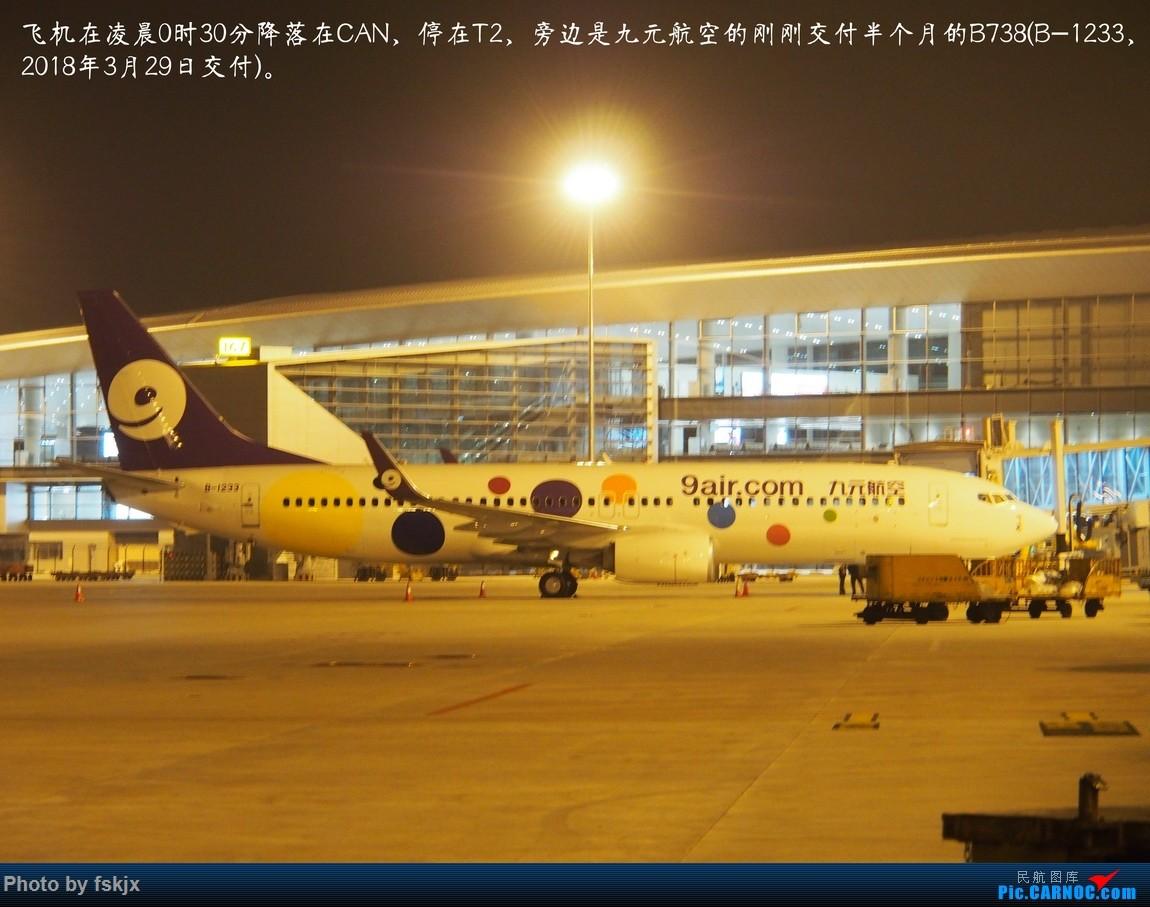 【fskjx的飞行游记☆61】追梦·F1上海站 BOEING 737-800 B-1233 中国广州白云国际机场