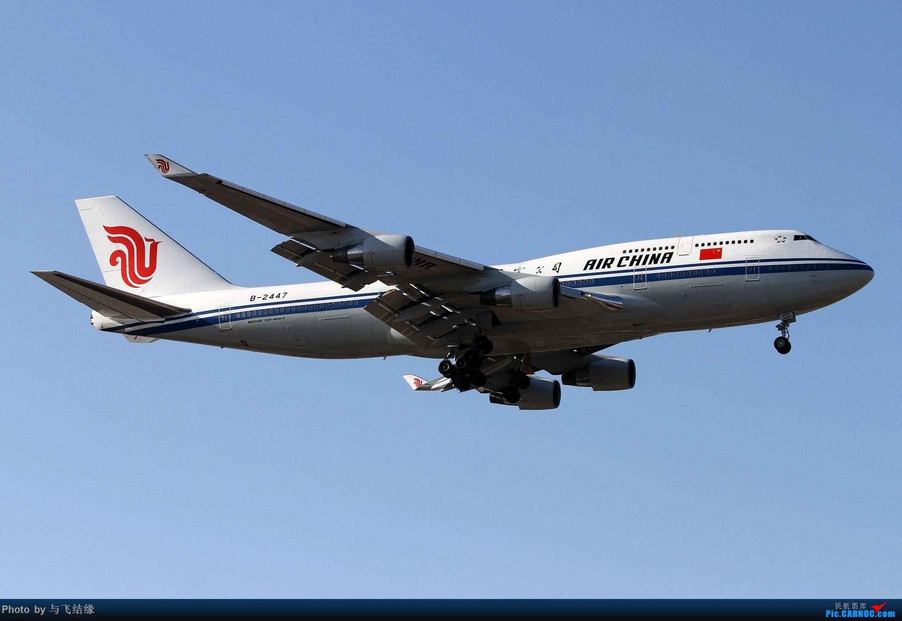 Re:[原创]中外Boeing 747-400几图。 BOEING 747-400 B-2447 中国北京首都国际机场