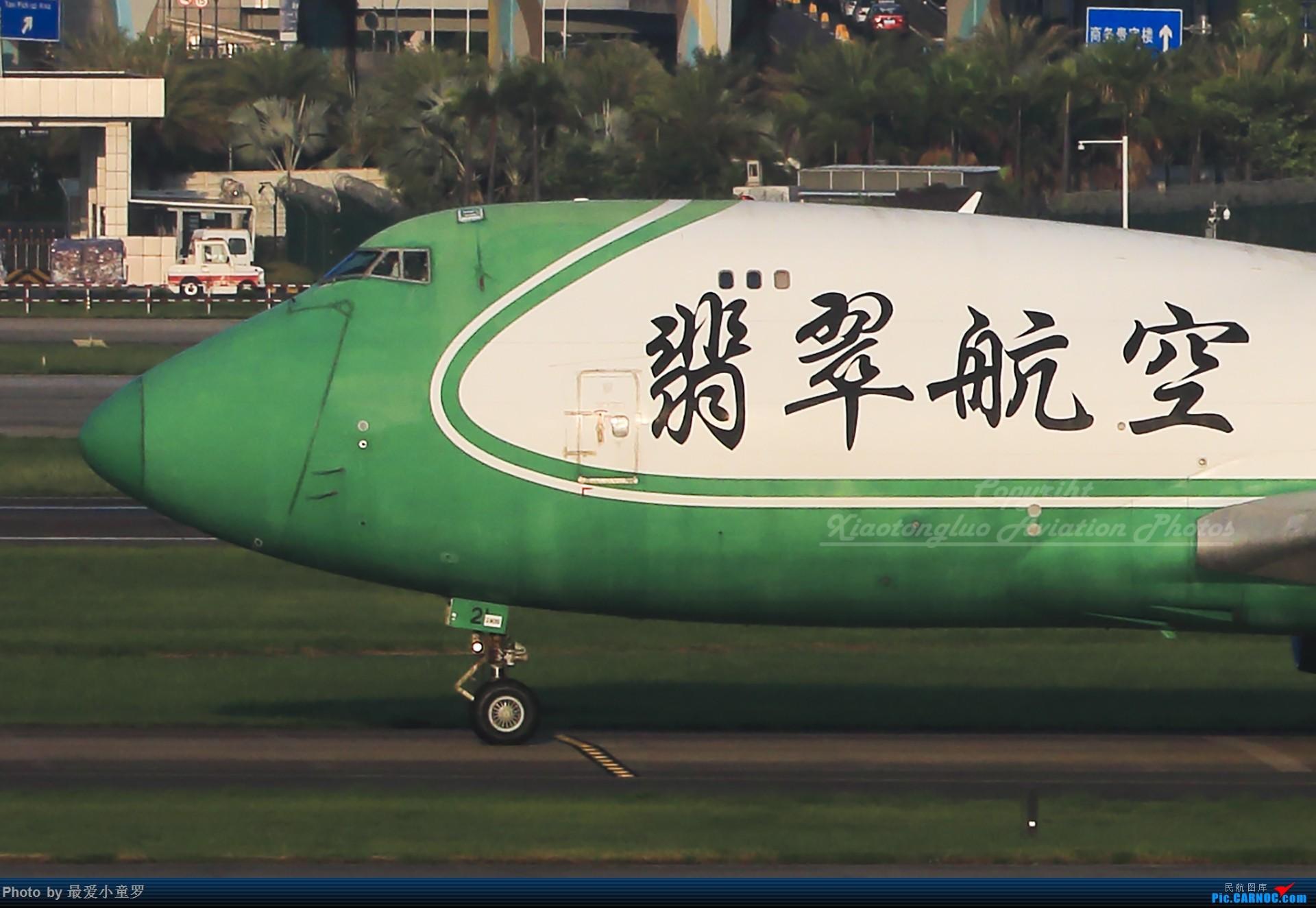 """Re:[原创]绿头747""""复活""""——组图记录翡翠747深圳试飞 BOEING 747-400 2-ACED 中国深圳宝安国际机场"""
