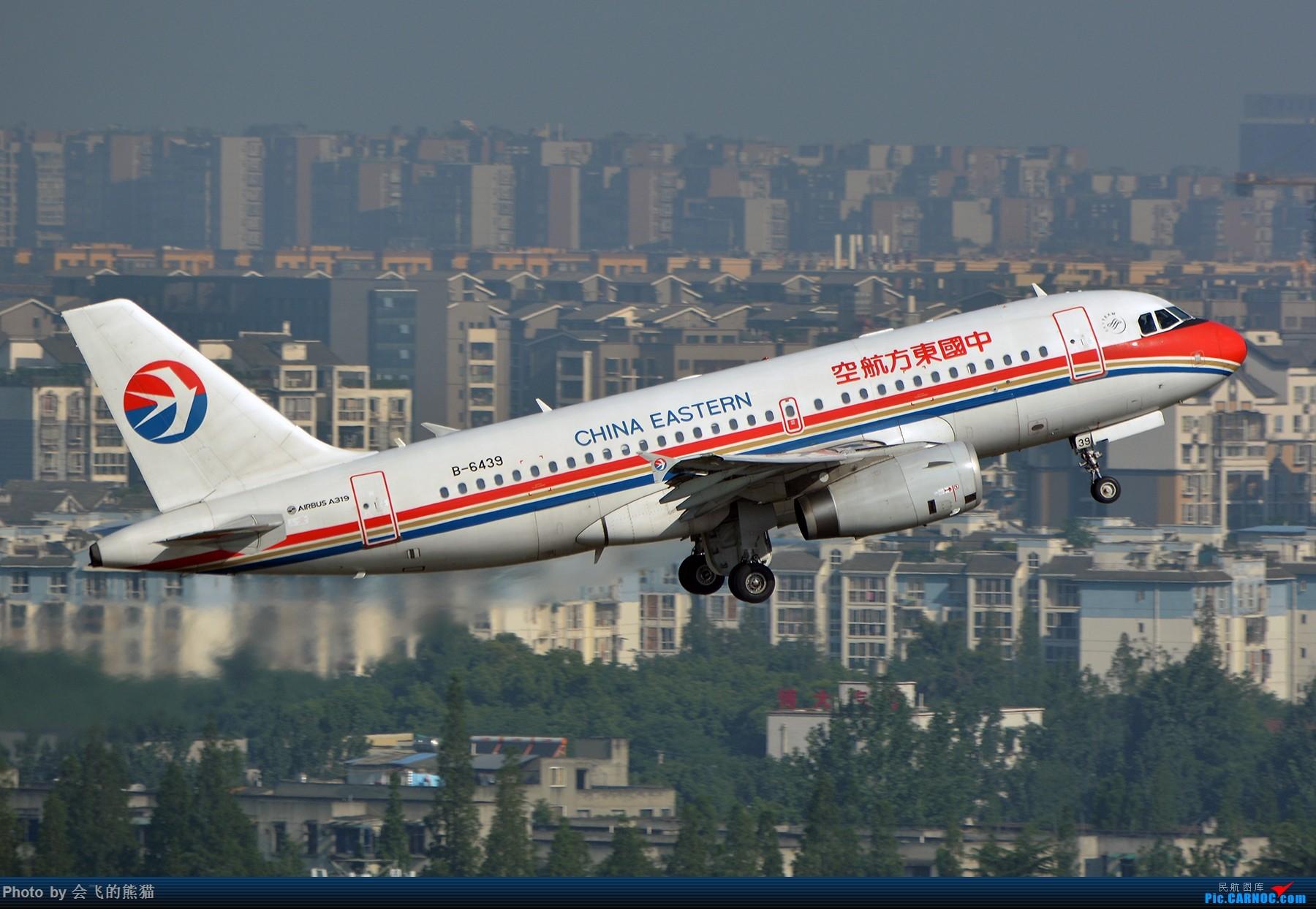 Re:[原创]不挑 AIRBUS A319-100 B-6439 中国成都双流国际机场