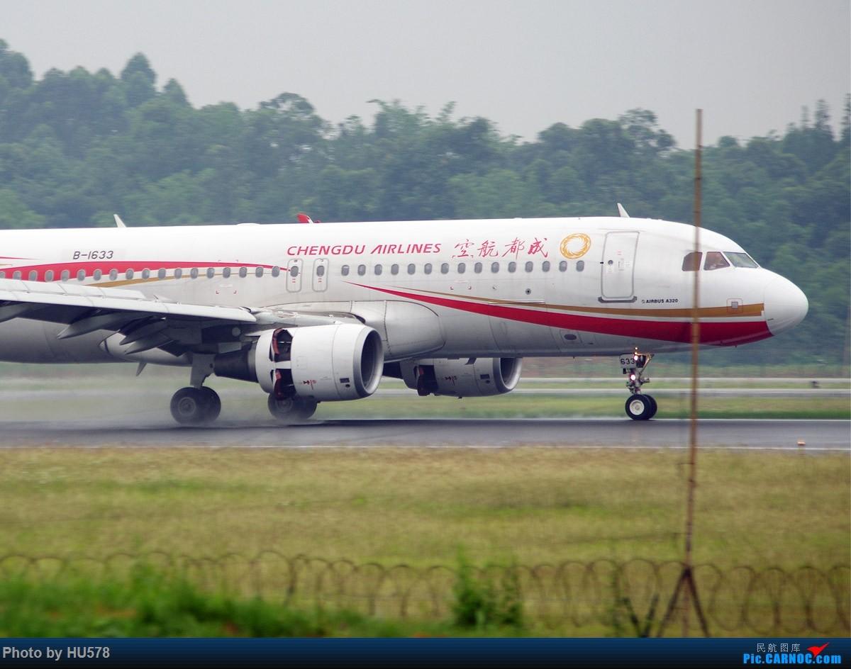 Re:[原创]成都的网红地,成卢兹的观景台,现已暂时封闭,阴雨天手机图渣慎入,随便加几张拉烟吹水 AIRBUS A320-200 B-1633 中国成都双流国际机场