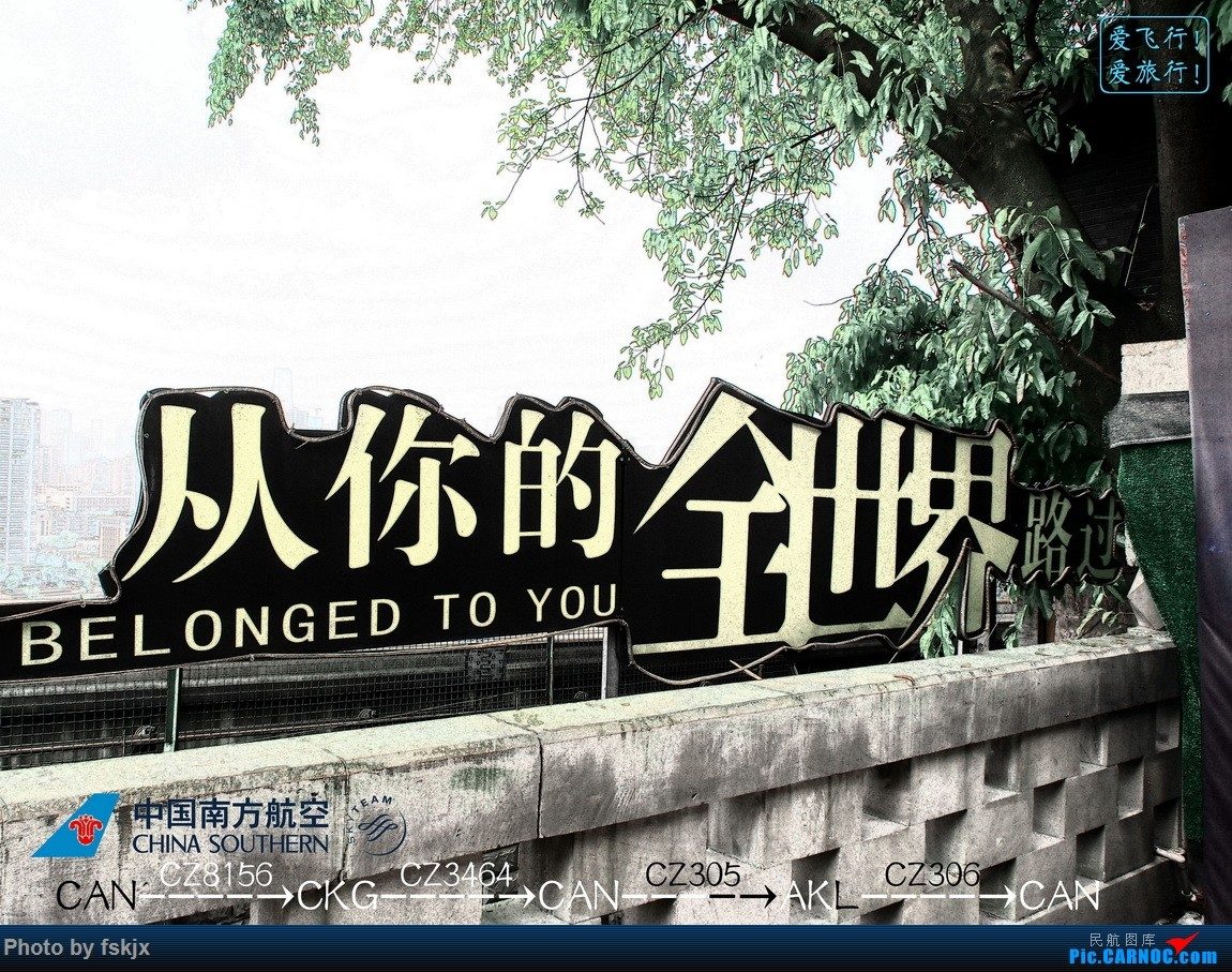 【fskjx的飞行游记☆62】从你的全世界路过——重庆&奥克兰 AIRBUS A330-300 B-8366 中国广州白云国际机场