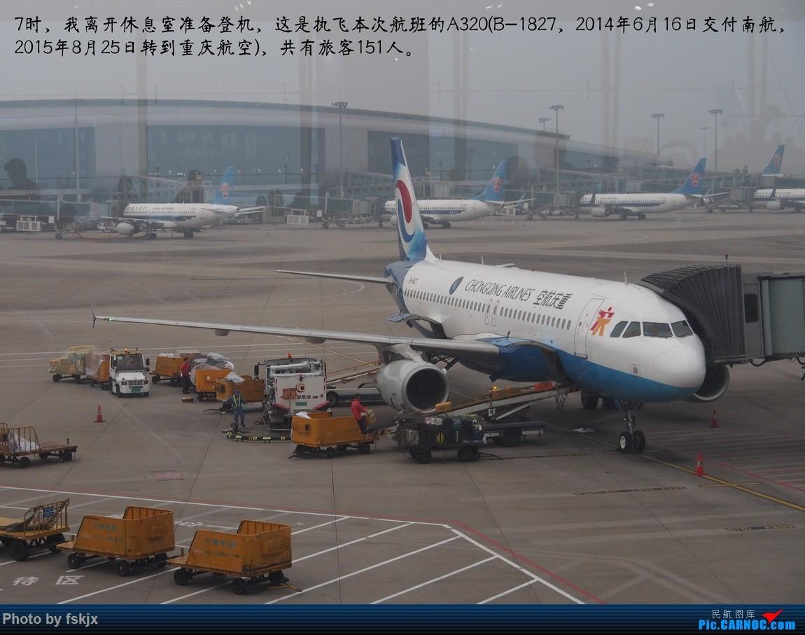 【fskjx的飞行游记☆62】从你的全世界路过——重庆&奥克兰 AIRBUS A320-200 B-1827 中国广州白云国际机场