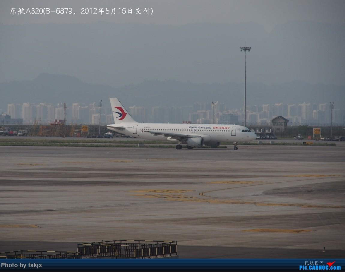 【fskjx的飞行游记☆62】从你的全世界路过——重庆&奥克兰 AIRBUS A320-200 B-6879 中国重庆江北国际机场