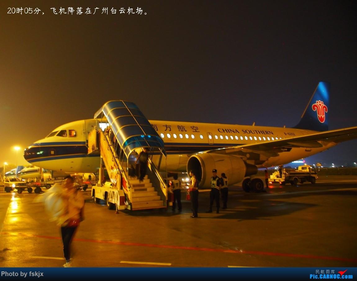 【fskjx的飞行游记☆62】从你的全世界路过——重庆&奥克兰 AIRBUS A319-100 B-6202 中国广州白云国际机场