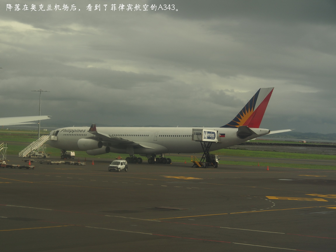 【fskjx的飞行游记☆62】从你的全世界路过——重庆&奥克兰 AIRBUS A340-300  新西兰奥克兰机场
