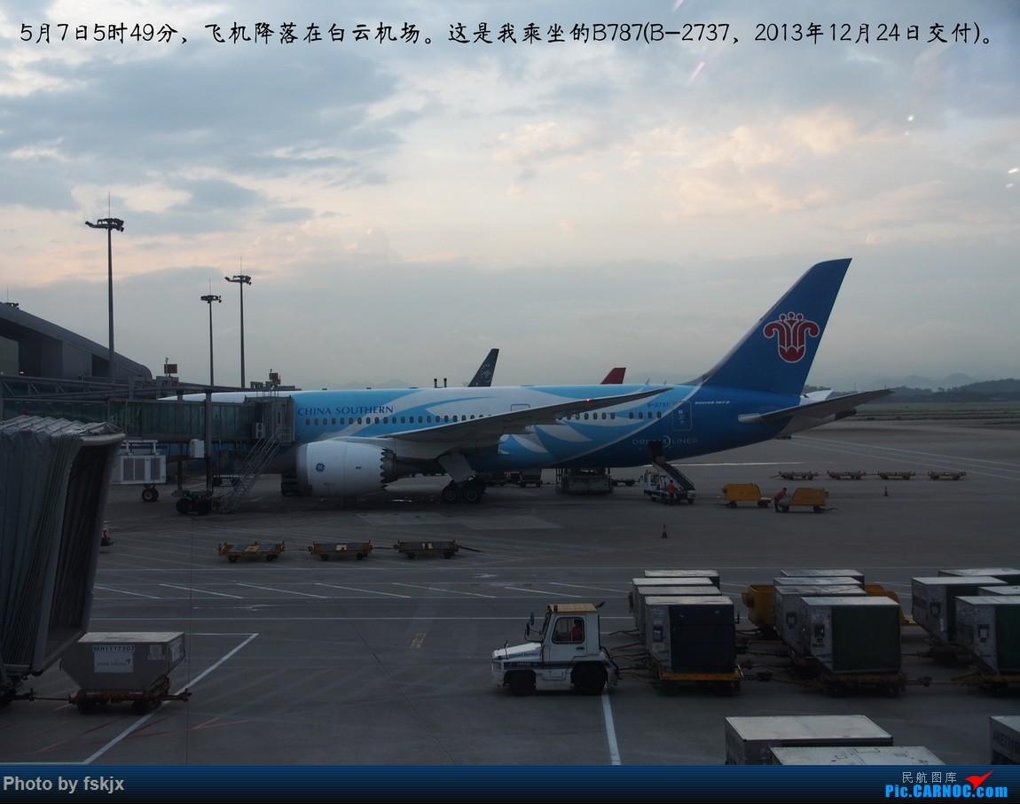 【fskjx的飞行游记☆62】从你的全世界路过——重庆&奥克兰 BOEING 787-8 B-2737 中国广州白云国际机场