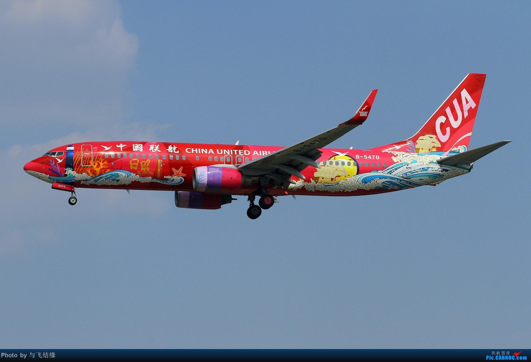 """[原创]""""日照香炉生紫烟""""真的与这句不大相干! BOEING 737-800 B-5470 中国北京首都国际机场"""