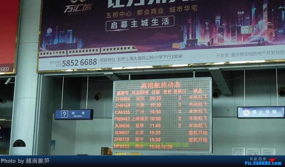 Re:[原创]重庆第二大机场万州,去过地势最险峻的机场