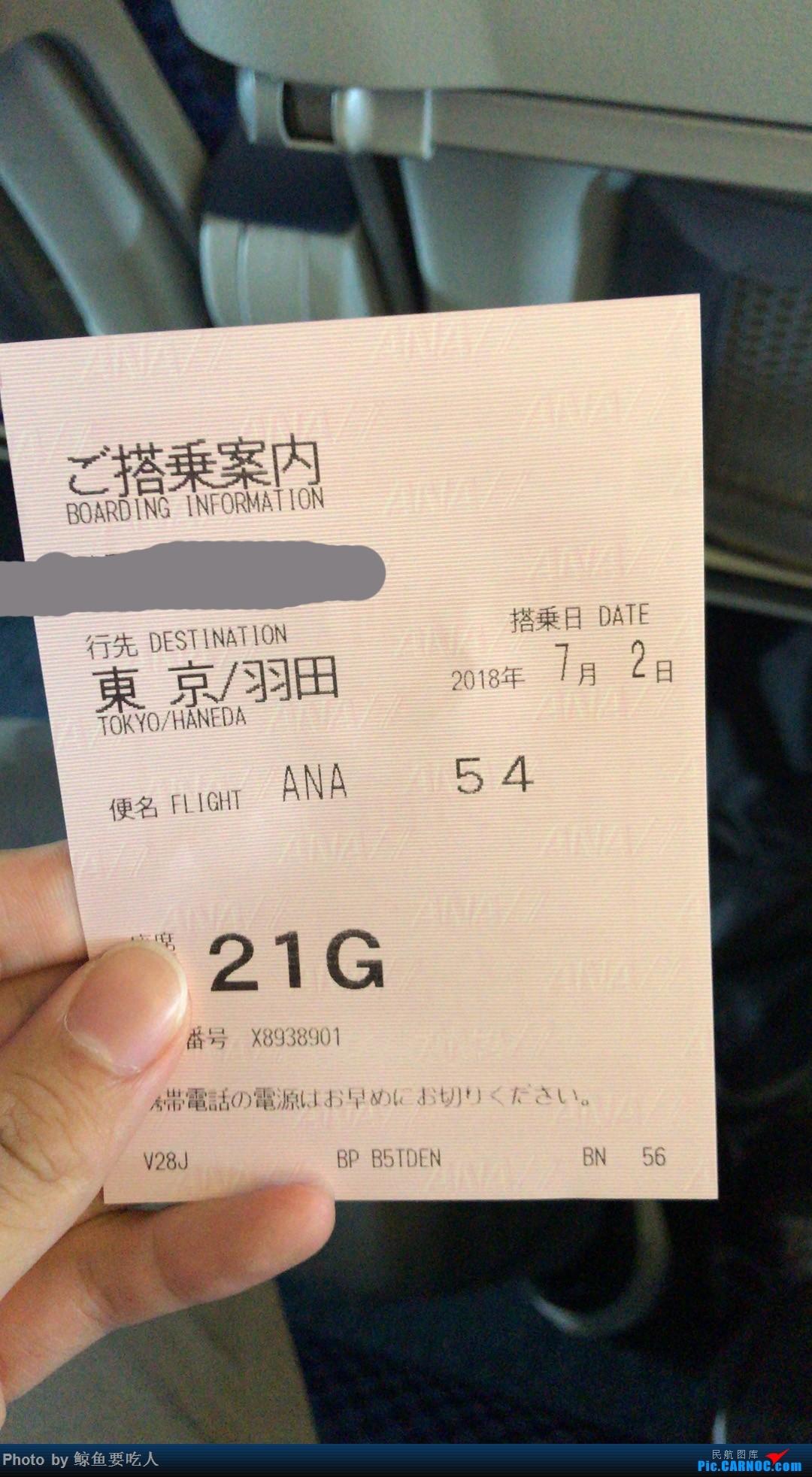 Re:[原创]梅雨季节的日本行:北海道+东京 6日自由行 南京--札幌--东京--上海虹桥 新千岁与羽田的拍机之旅