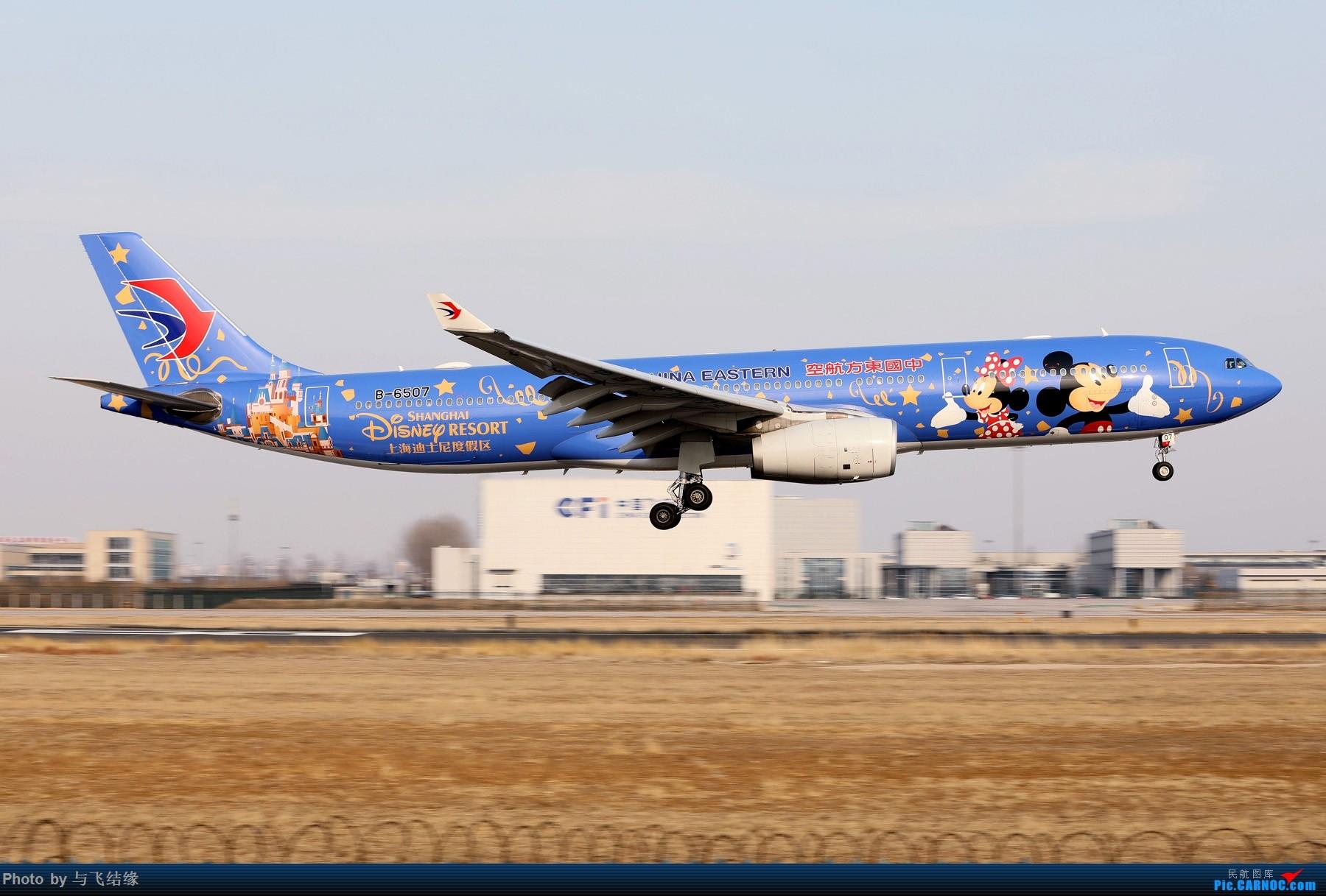"""Re:[原创]""""花里胡哨""""的一组彩绘机! AIRBUS A330-300 B-6507 中国北京首都国际机场"""