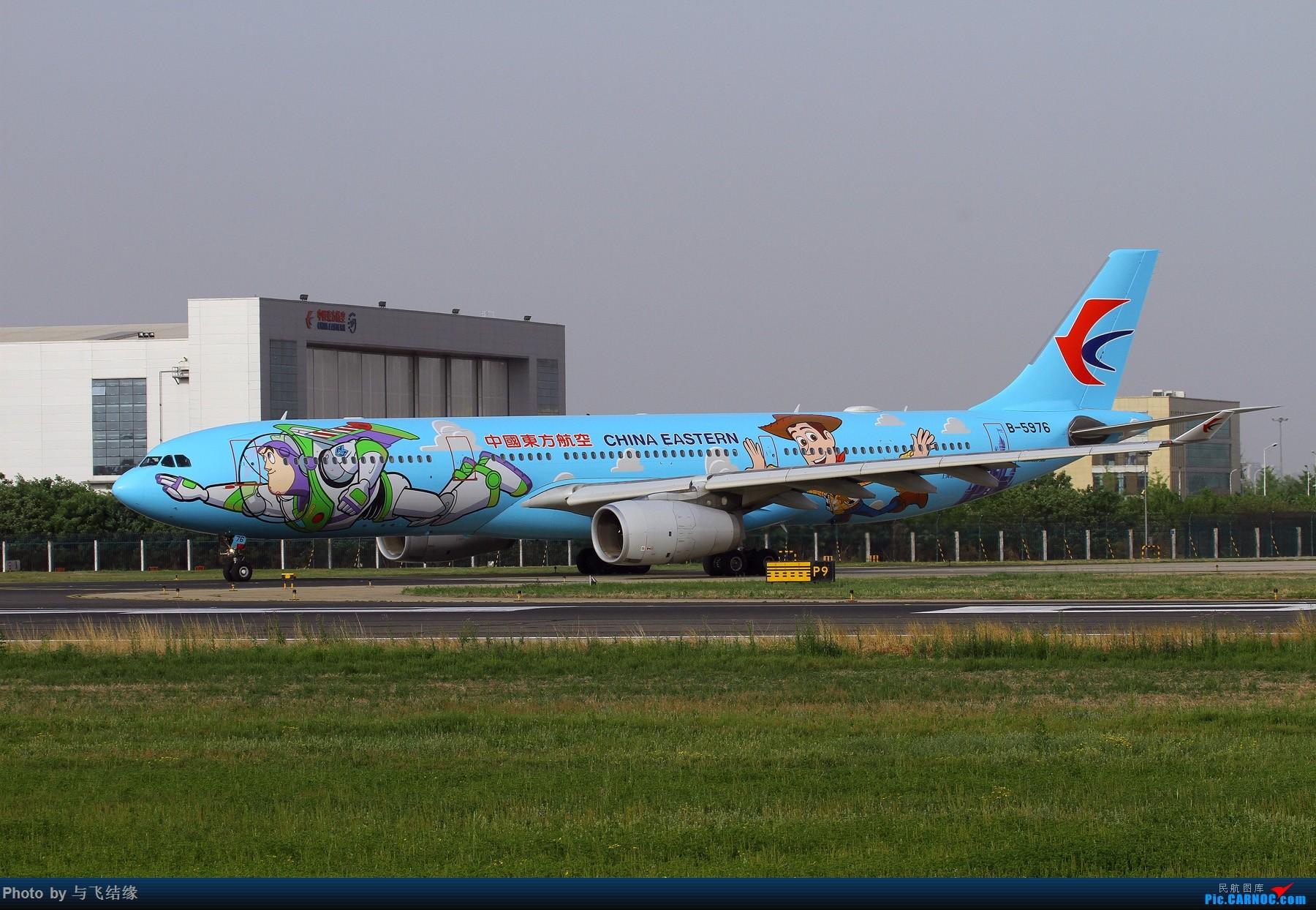 """Re:[原创]""""花里胡哨""""的一组彩绘机! AIRBUS A330-300 B-5976 中国北京首都国际机场"""