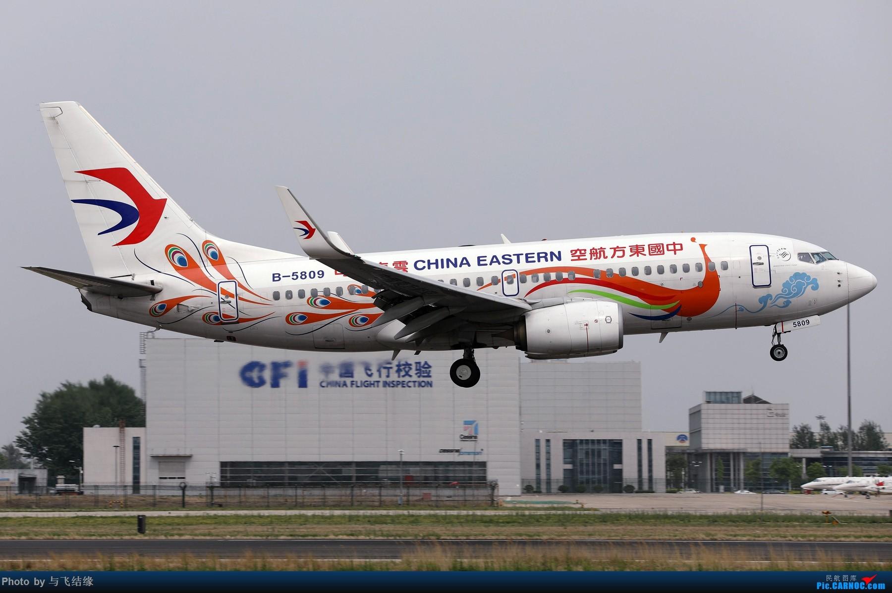 """Re:[原创]""""花里胡哨""""的一组彩绘机! BOEING 737-700 B-5809 中国北京首都国际机场"""