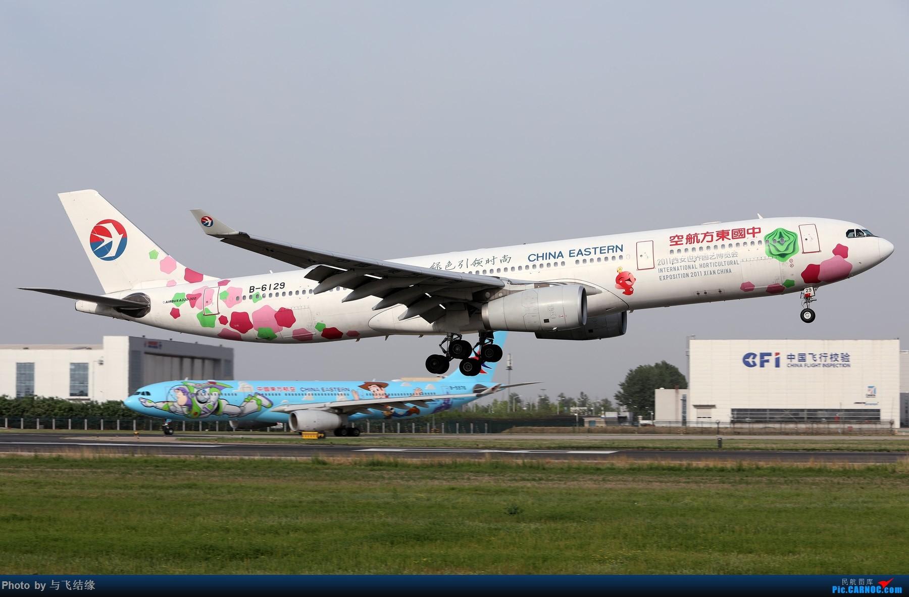 """Re:[原创]""""花里胡哨""""的一组彩绘机! AIRBUS A330-300 B-6129 中国北京首都国际机场"""