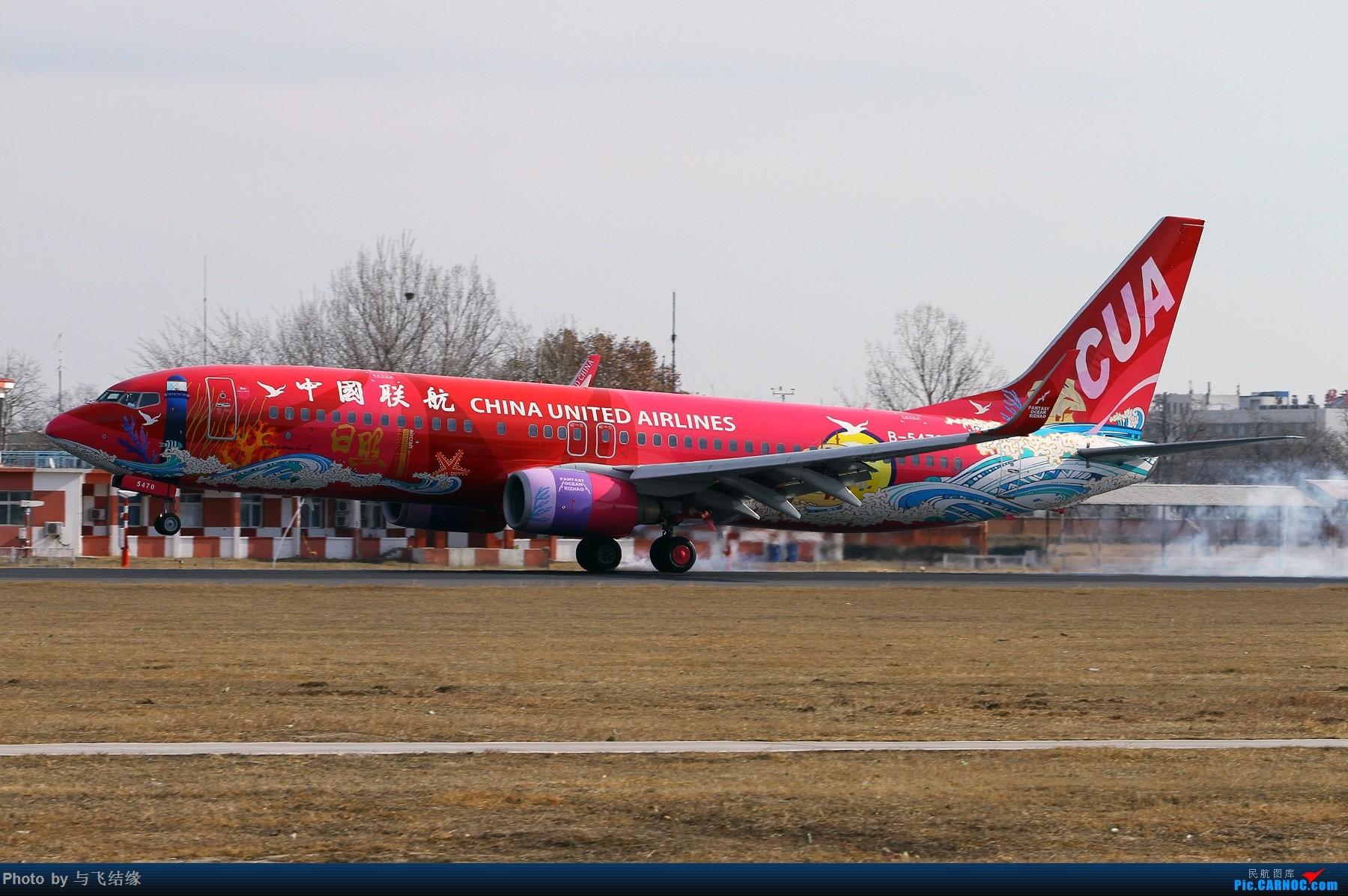 """Re:[原创]""""花里胡哨""""的一组彩绘机! BOEING 737-800 B-5470 中国北京南苑机场"""