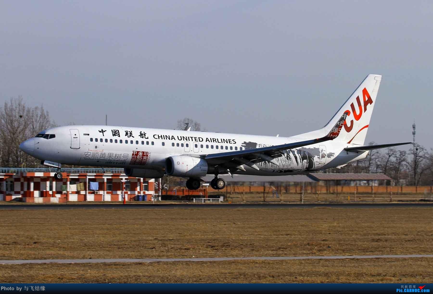"""Re:[原创]""""花里胡哨""""的一组彩绘机! BOEING 737-800 B-5448 中国北京南苑机场"""