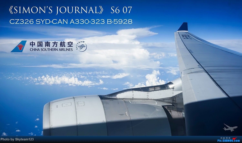 [原创]《Simon游记》第六季第七集 CZ326 SYD-CAN A330-300 南航ST彩绘的回国之旅 洲际线W舱初体验&弥留之际的33A布局 亲切有加的客舱服务