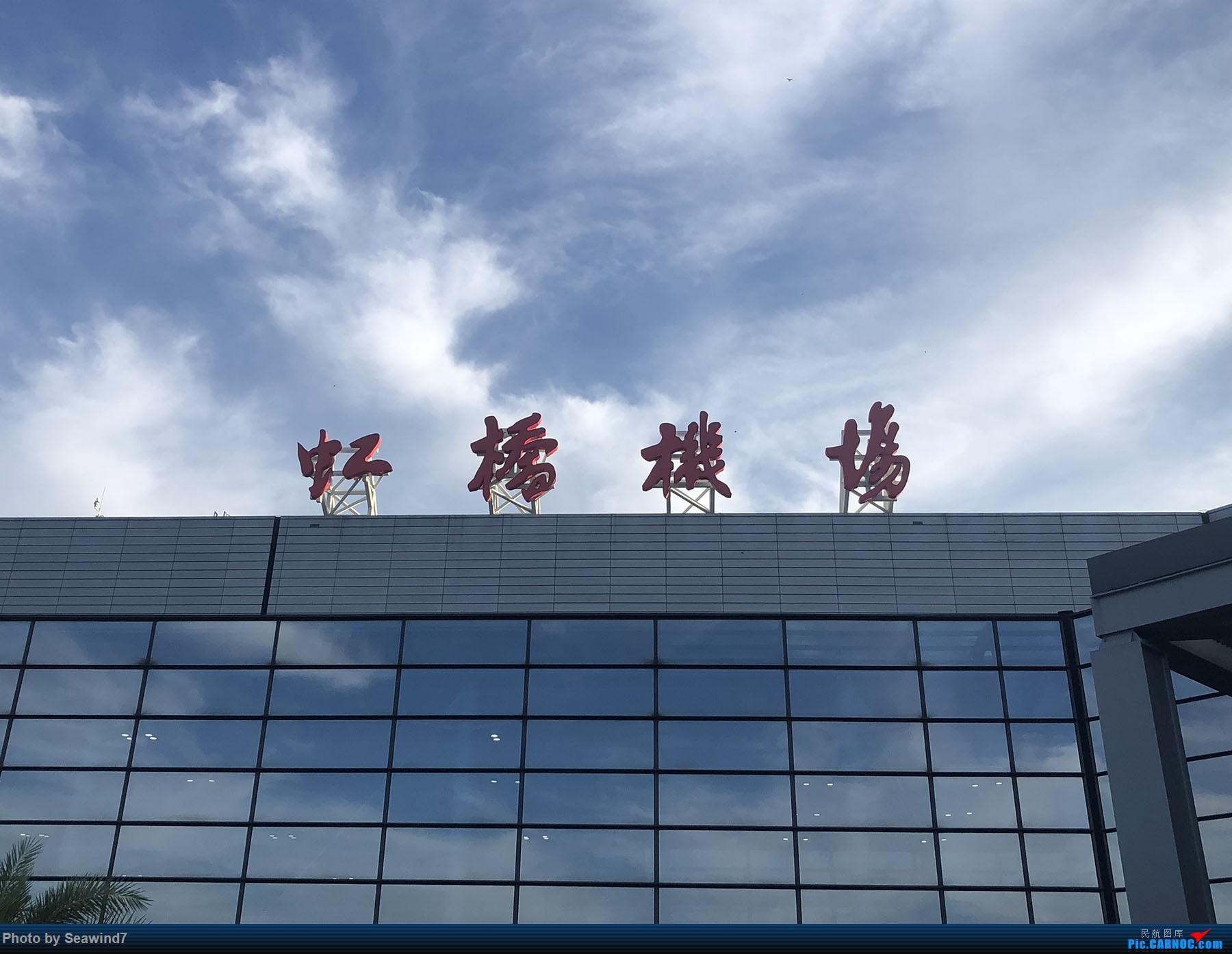 [原创]东航第一架字母机/第二架320neo乘坐记    中国上海虹桥国际机场