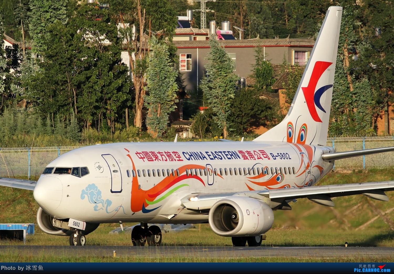 Re:[原创]【BLDDQ】长水、大理、丽江流窜一下 BOEING 737-700 B-5802 中国丽江三义机场