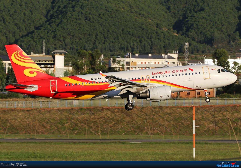 Re:[原创]【BLDDQ】长水、大理、丽江流窜一下 AIRBUS A320-200 B-6959 中国丽江三义机场