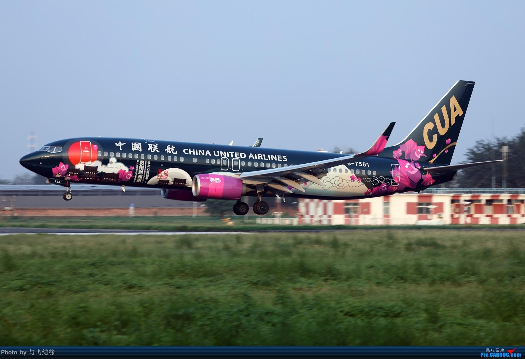 要问彩绘哪家强,中国北京找联航。 BOEING 737-800 B-7561 中国北京南苑机场