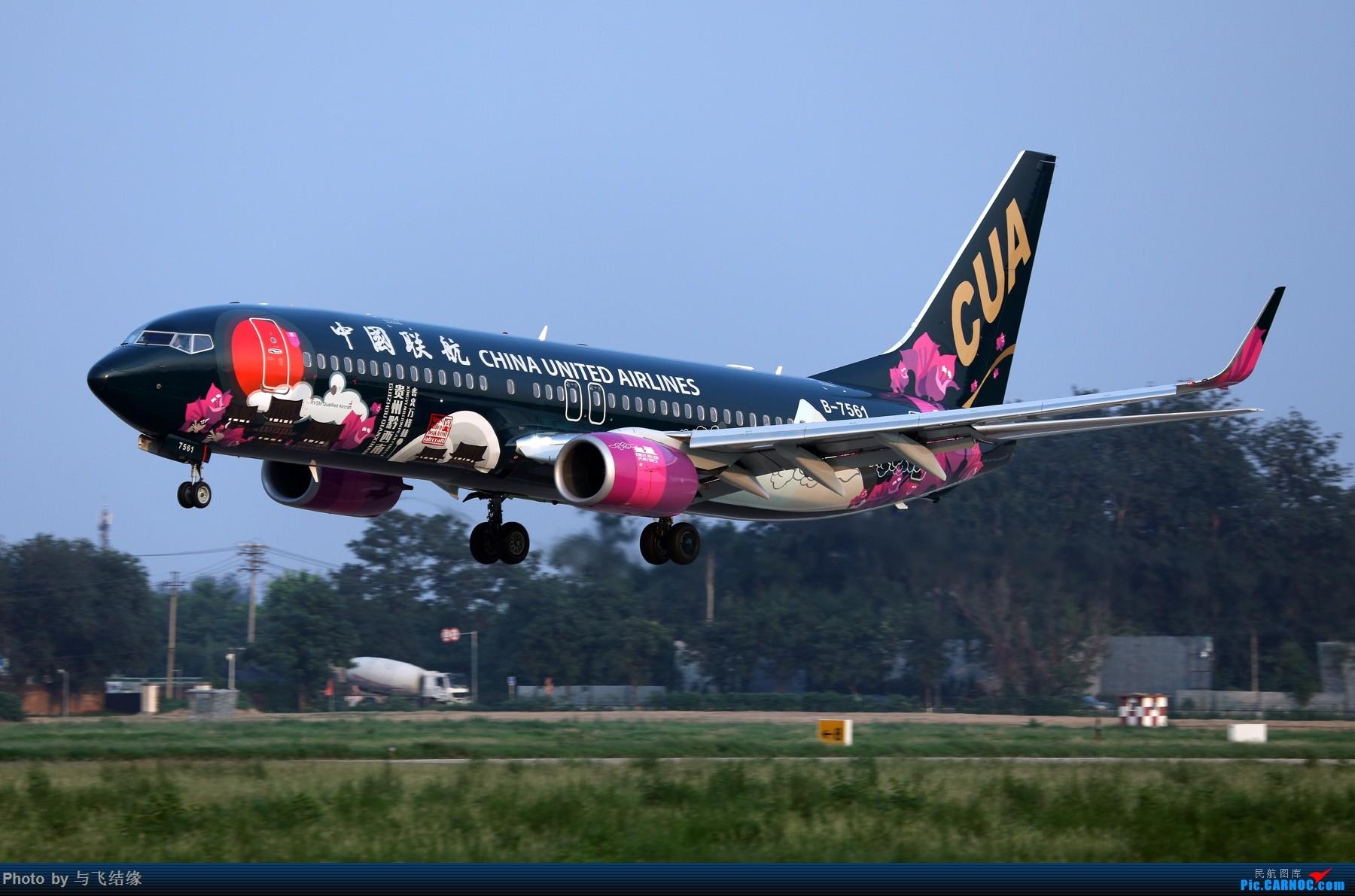 Re:[原创]要问彩绘哪家强,中国北京找联航。 BOEING 737-800 B-7561 中国北京南苑机场