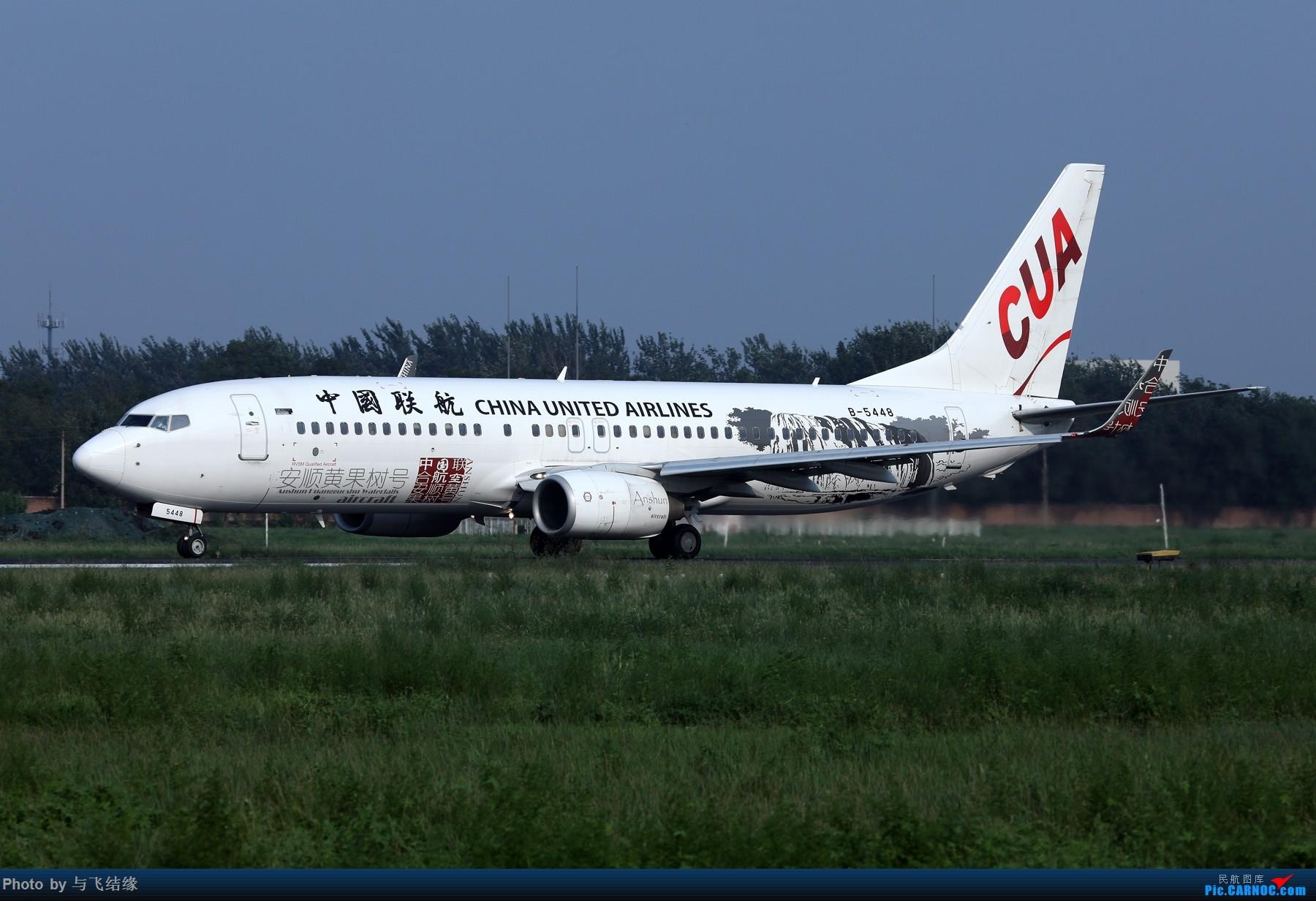 Re:[原创]要问彩绘哪家强,中国北京找联航。 BOEING 737-800 B-5448 中国北京南苑机场