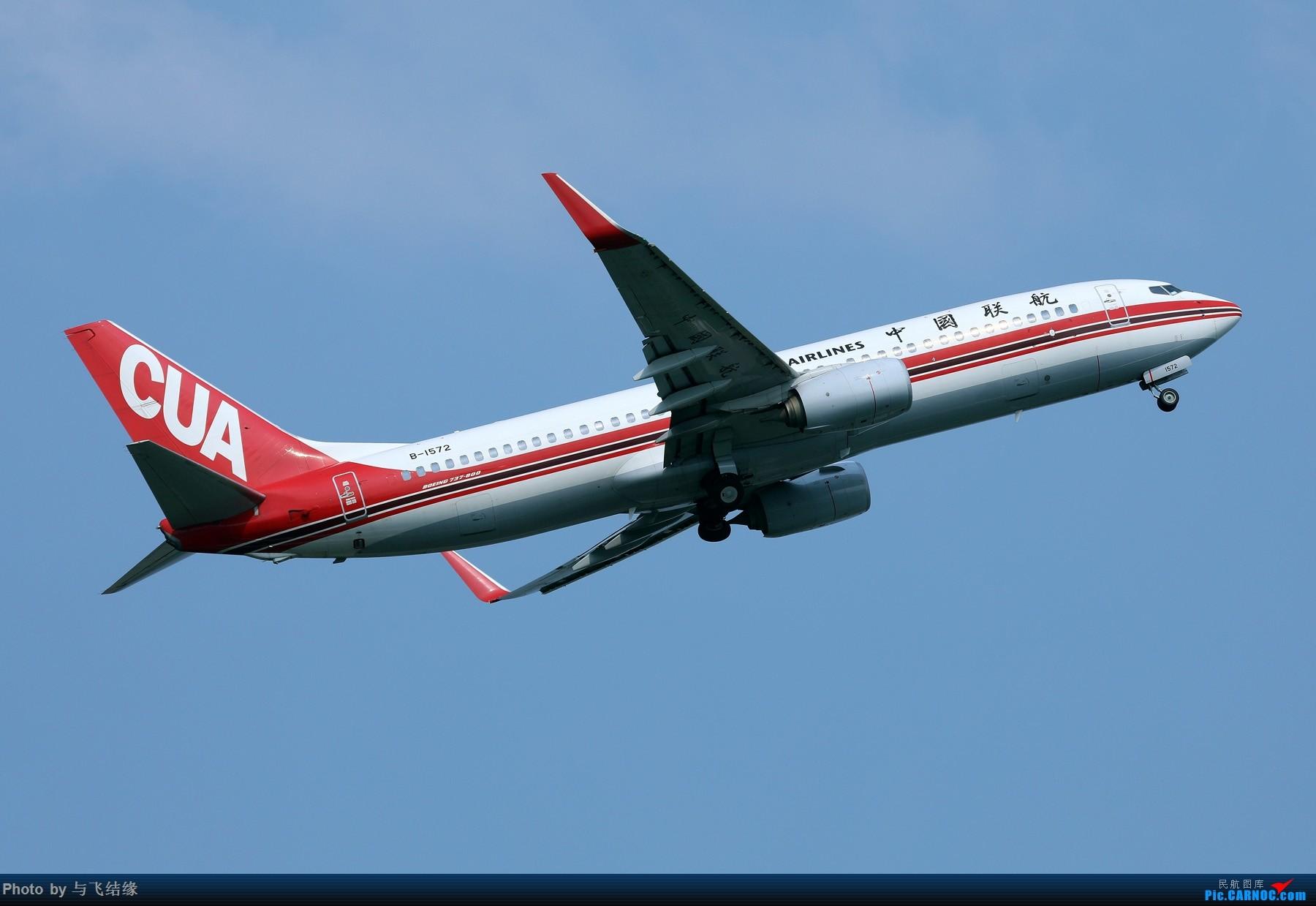 [原创]腾飞的中国联合航空客机! BOEING 737-800 B-1572 中国北京南苑机场