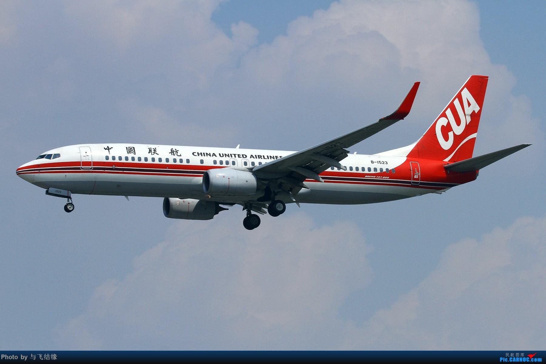 Re:[原创]腾飞的中国联合航空客机! BOEING 737-800 B-1523 中国北京南苑机场