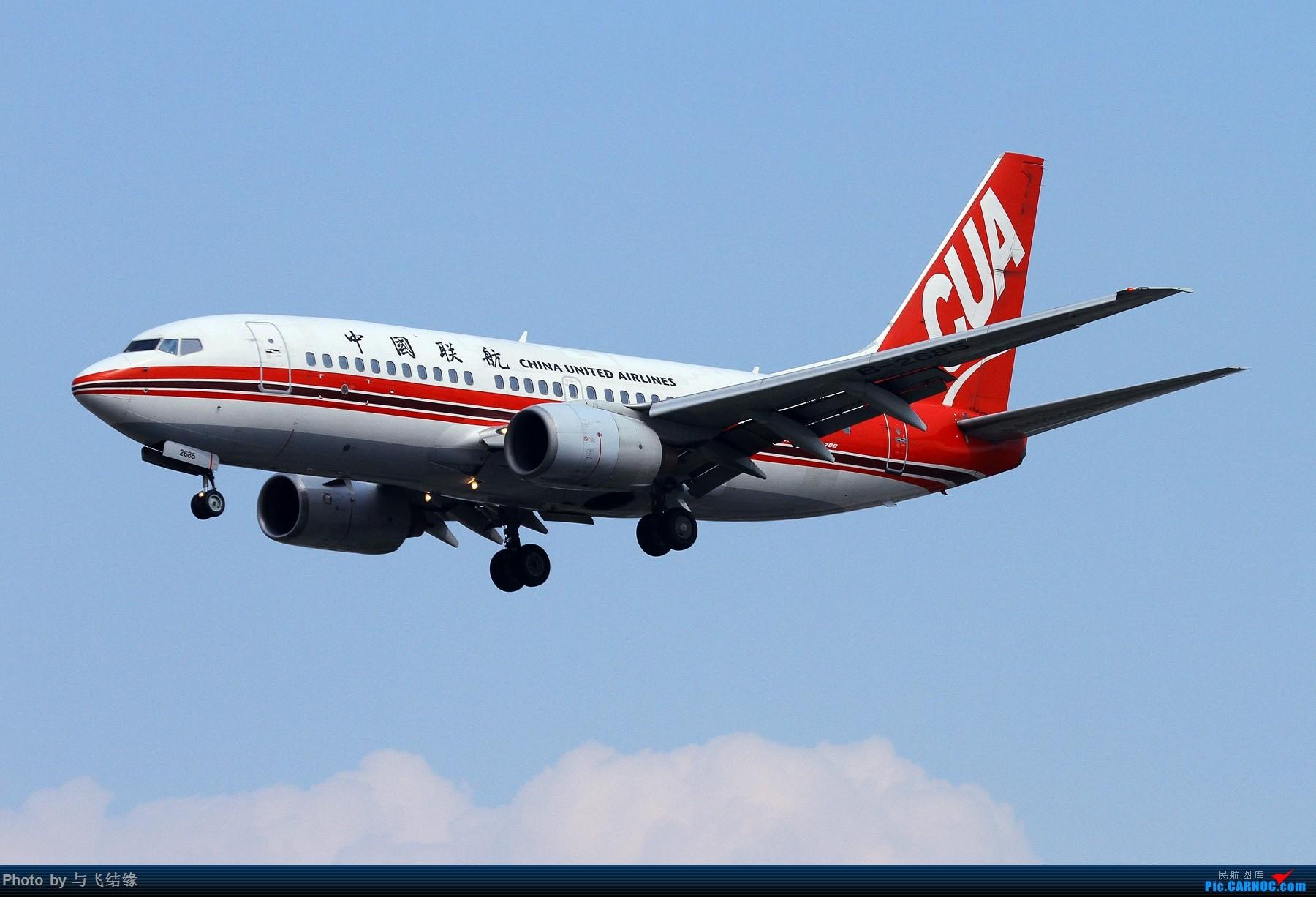 Re:[原创]腾飞的中国联合航空客机! BOEING 737-700 B-2685 中国北京南苑机场