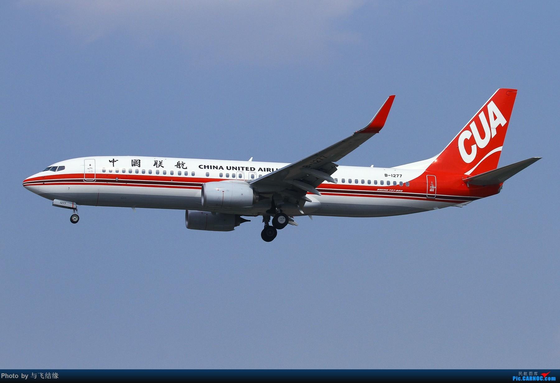 Re:[原创]腾飞的中国联合航空客机! BOEING 737-800 B-1277 中国北京南苑机场