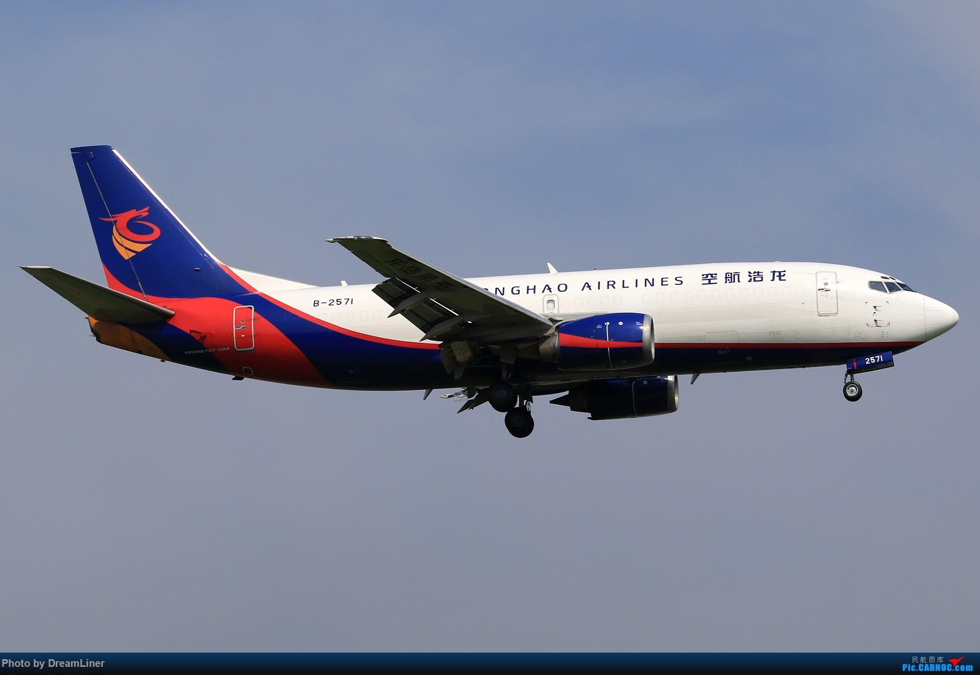 Re:[原创]【CAN】(7.17)发点小家伙 BOEING 737-300 B-2571 中国广州白云国际机场