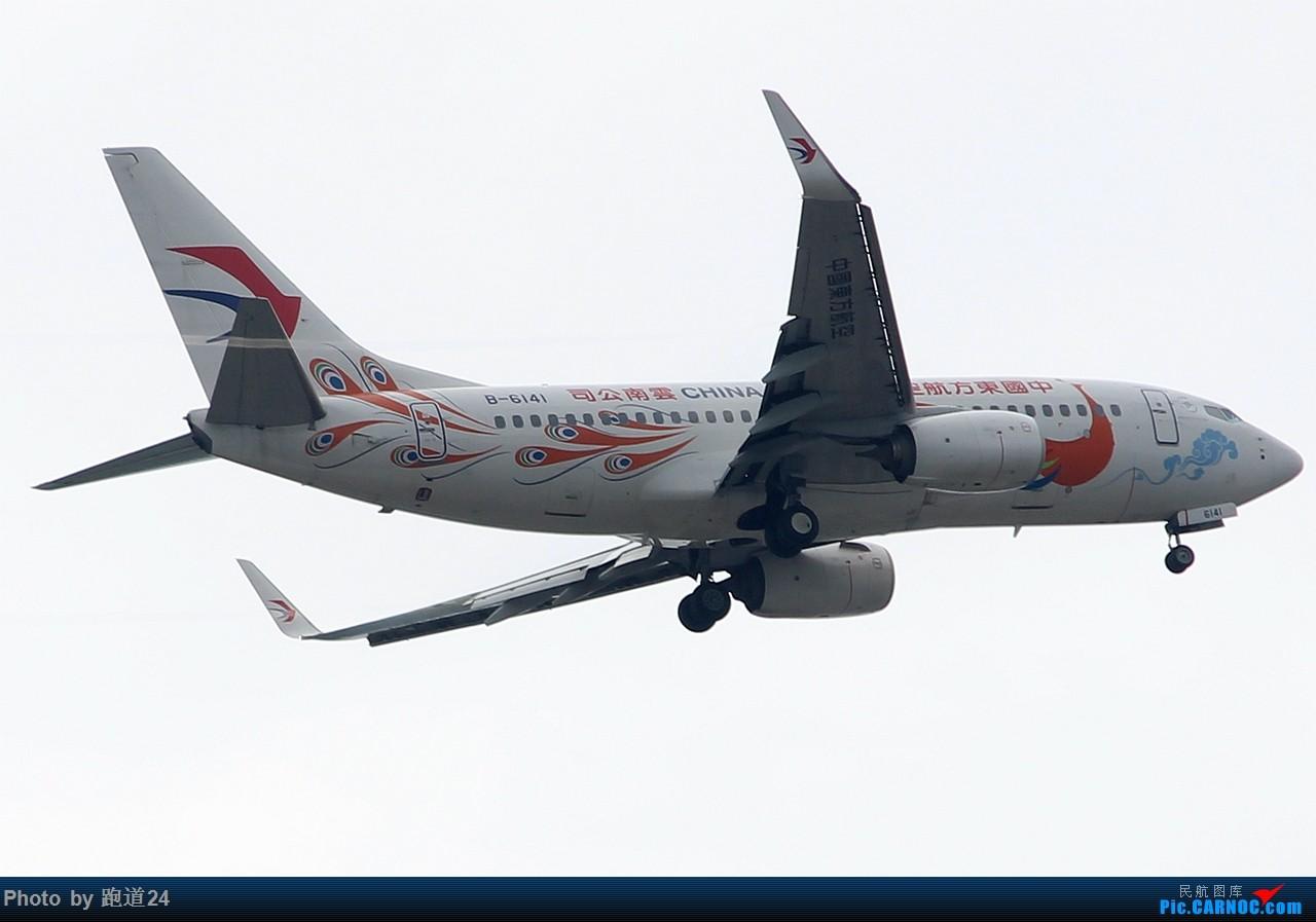 Re:[原创]【多图党】云南游玩之拍机旅 BOEING 737-700 B-6141 中国保山云瑞机场