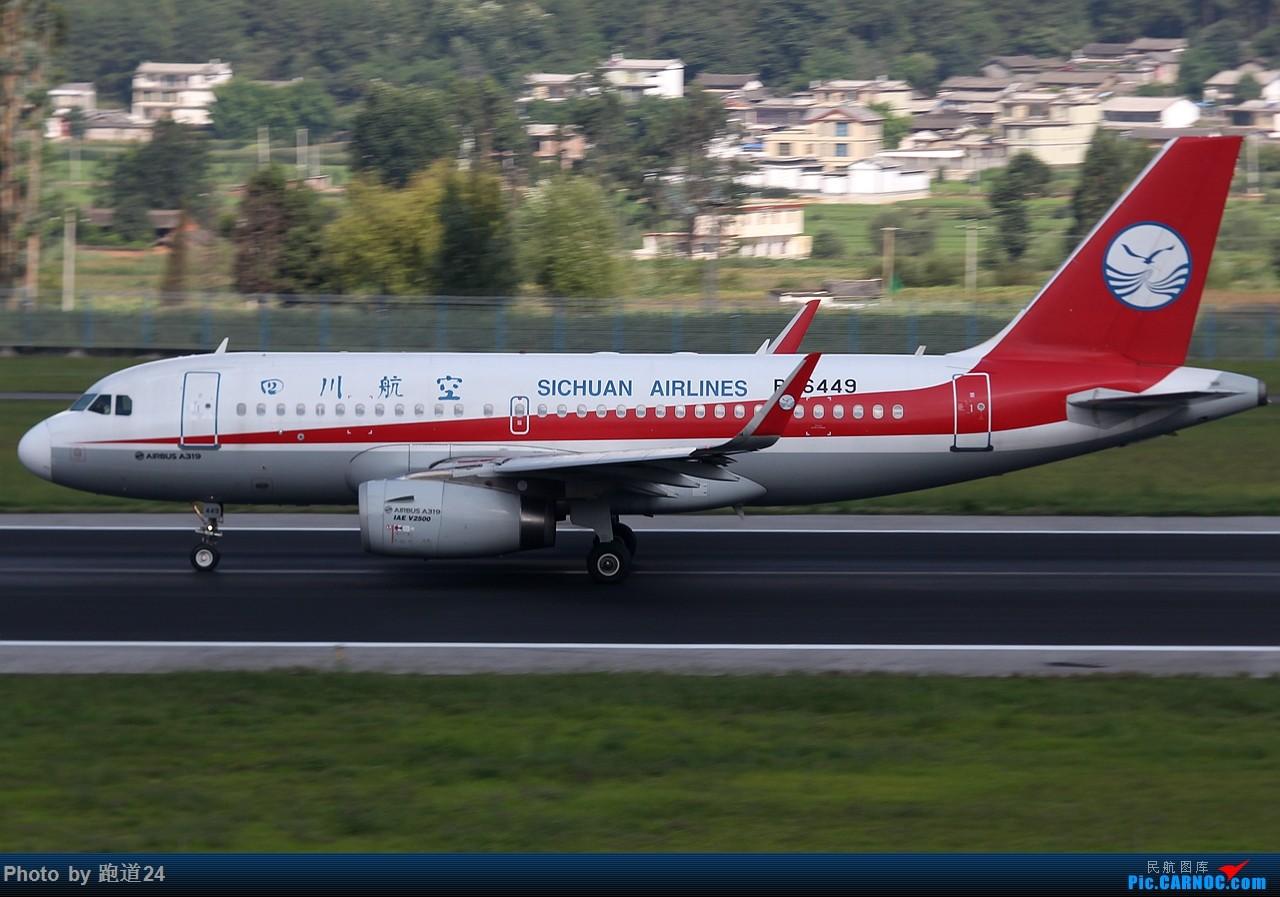 Re:[原创]【多图党】云南游玩之拍机旅 AIRBUS A319-100 B-6449 中国丽江三义机场