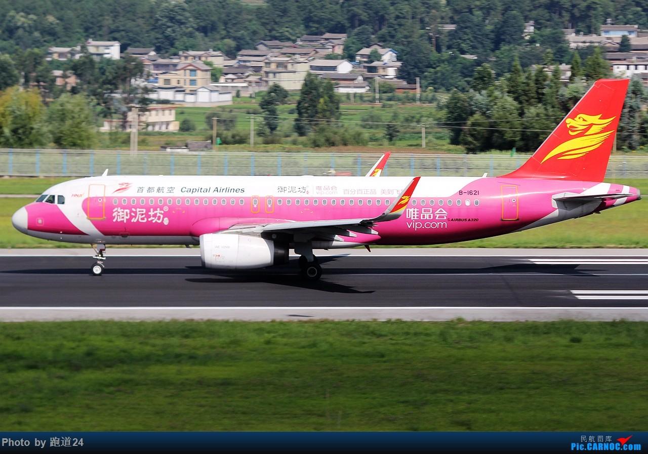 Re:[原创]【多图党】云南游玩之拍机旅 AIRBUS A320-200 B-1621 中国丽江三义机场