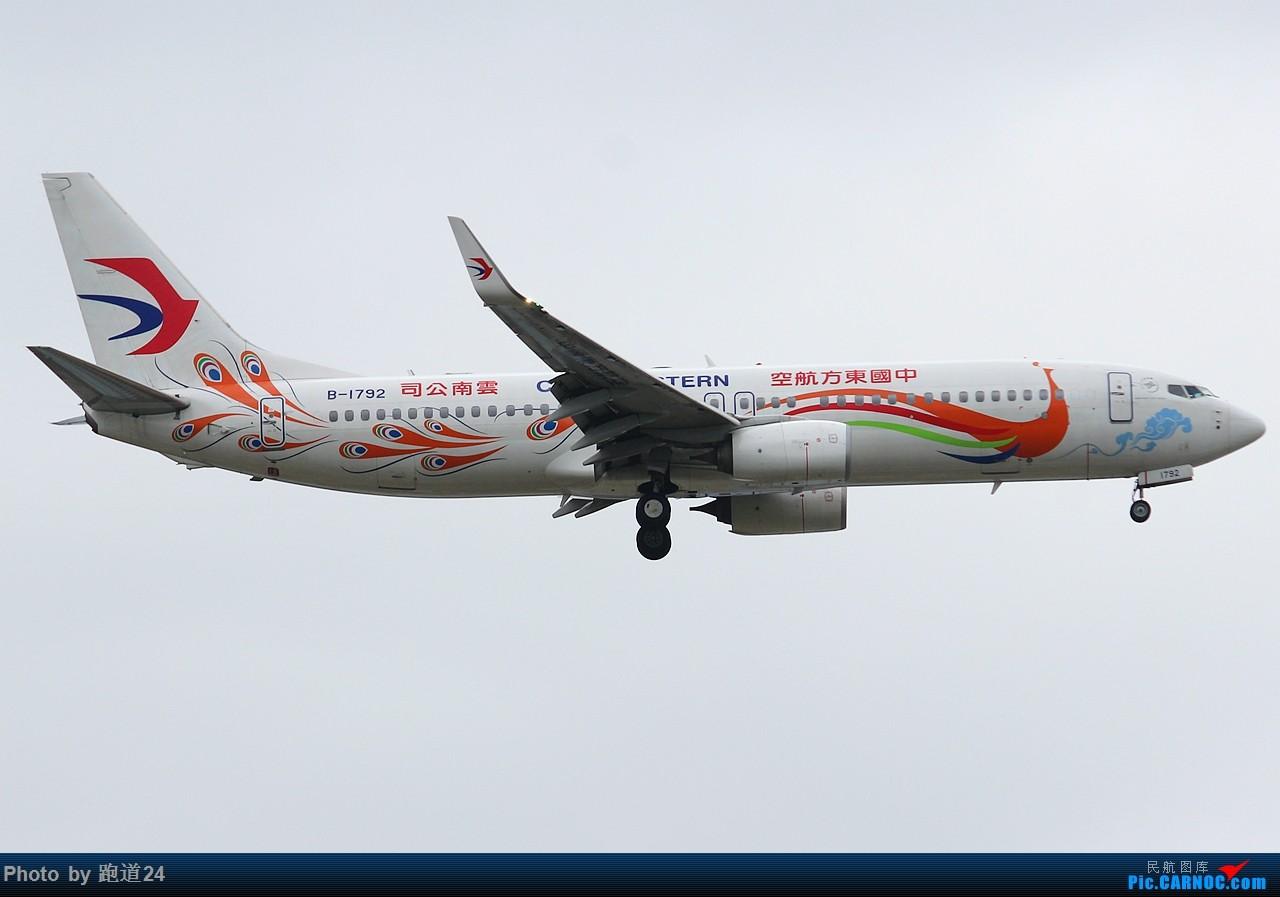 Re:[原创]【多图党】云南游玩之拍机旅 BOEING 737-800 B-1792 中国昆明长水国际机场