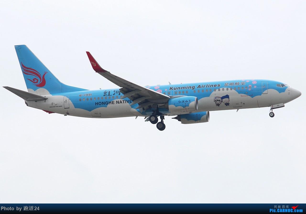 Re:[原创]【多图党】云南游玩之拍机旅 BOEING 737-800 B-1991 中国昆明长水国际机场