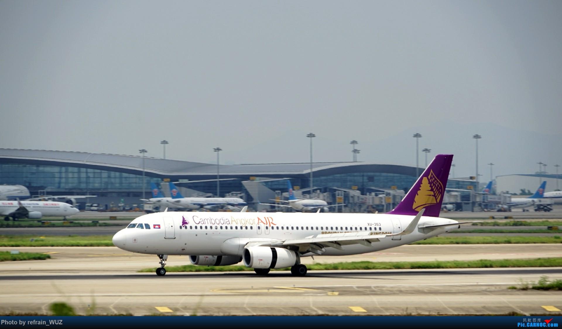 Re:[原创]CAN白云打机,全部系大嘢,最长的最粗的都有了! AIRBUS A320-200 XU-353 中国广州白云国际机场